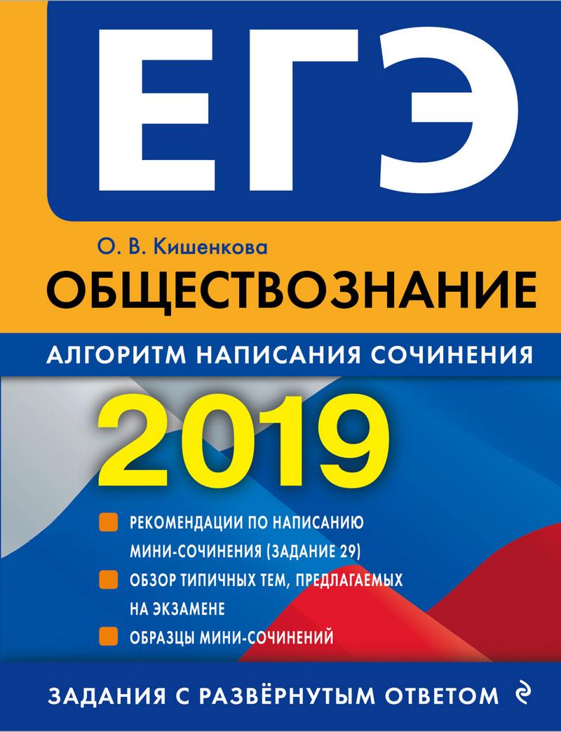 цена на О. В. Кишенкова ЕГЭ-2019. Обществознание. Алгоритм написания сочинения