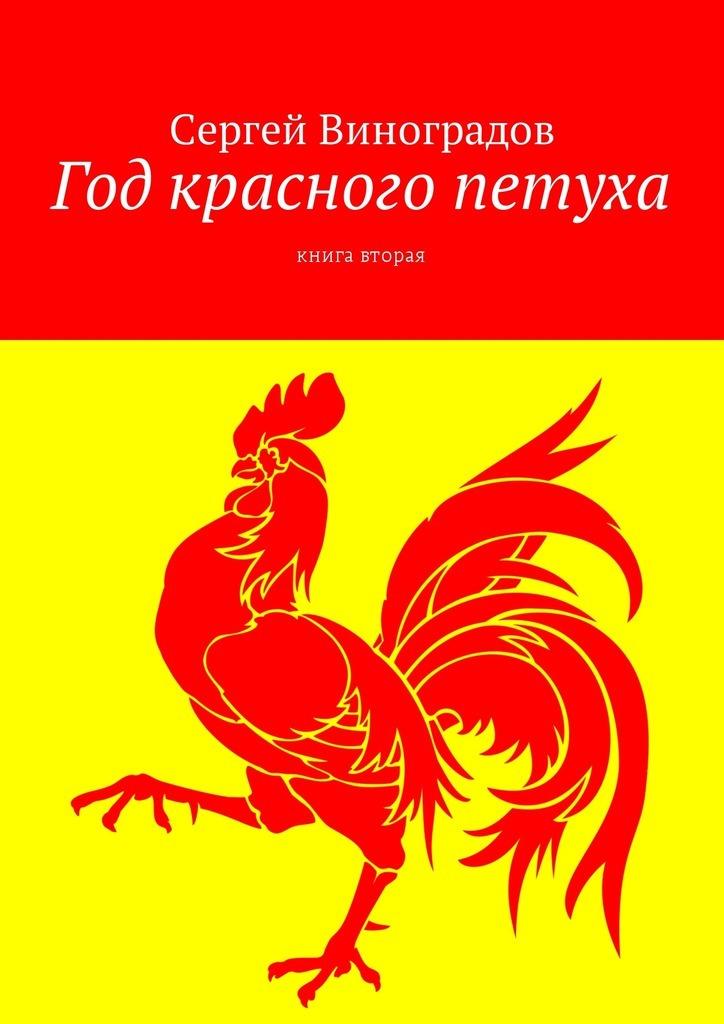 Сергей Виноградов Год красного петуха. Книга вторая аркатова а внешние данные вторая книга стихов