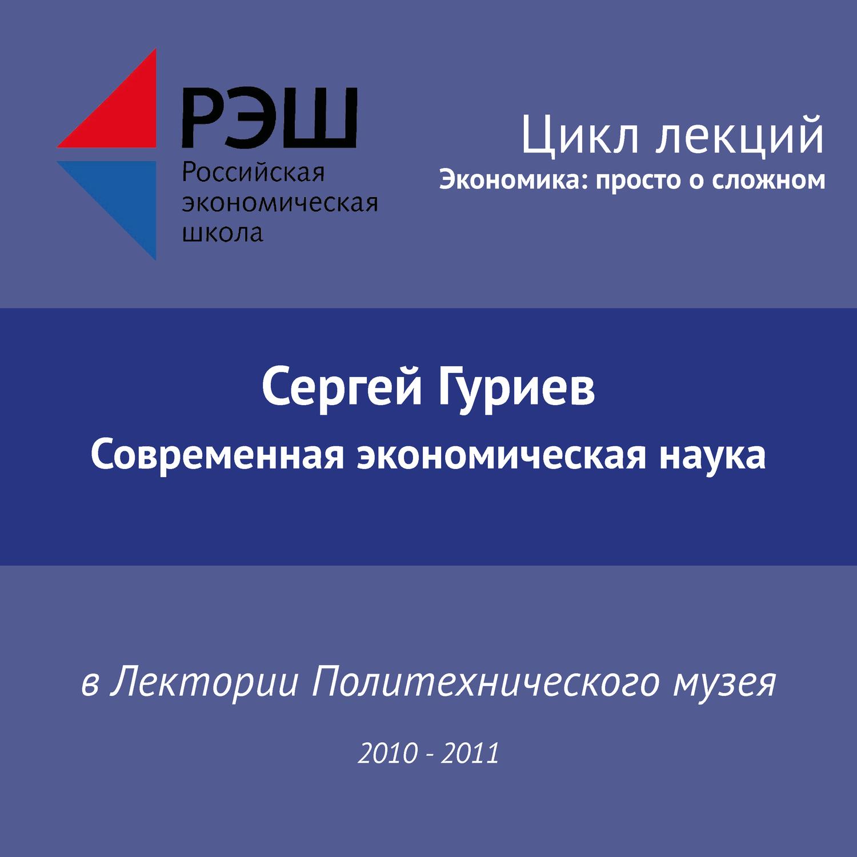 Сергей Гуриев Лекция №14 «Современная экономическая наука. Часть 2»