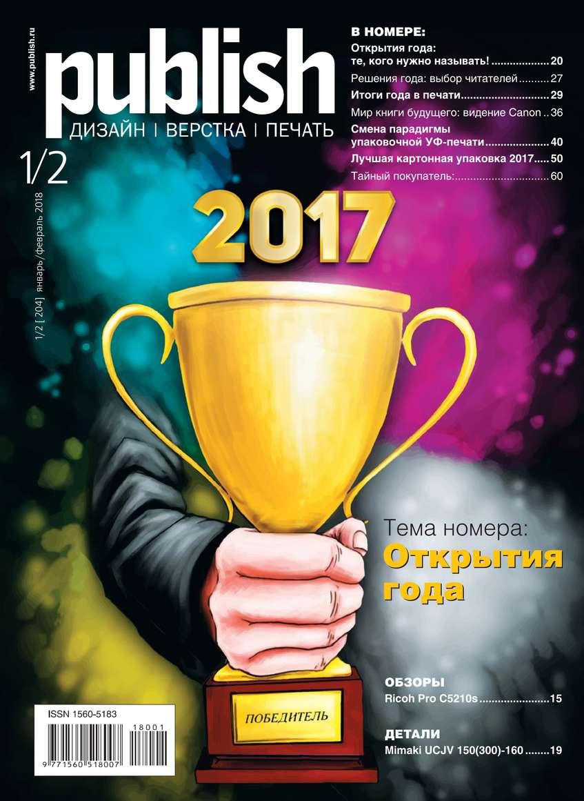 Редакция журнала Publish / Паблиш Publish / Паблиш 01-02-2018