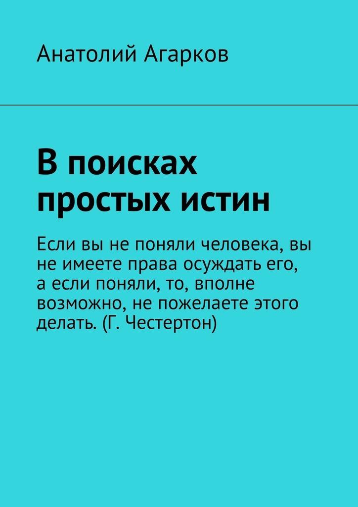 Анатолий Агарков В поисках простых истин анатолий агарков не прошедшие горнило