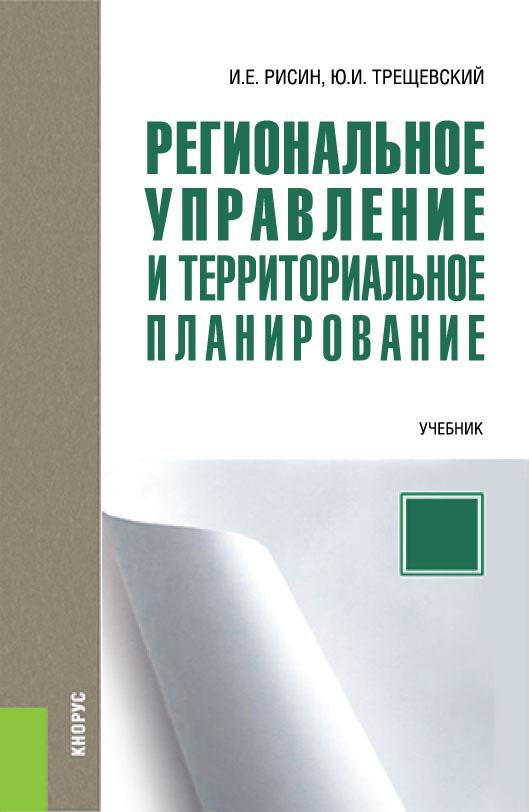 фото обложки издания Региональное управление и территориальное планирование