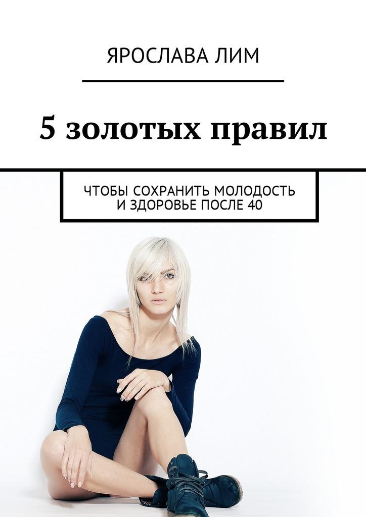 Ярослава Лим 5 золотых правил. Чтобы сохранить молодость издоровье после40 лебедка механическая tor znl 3200