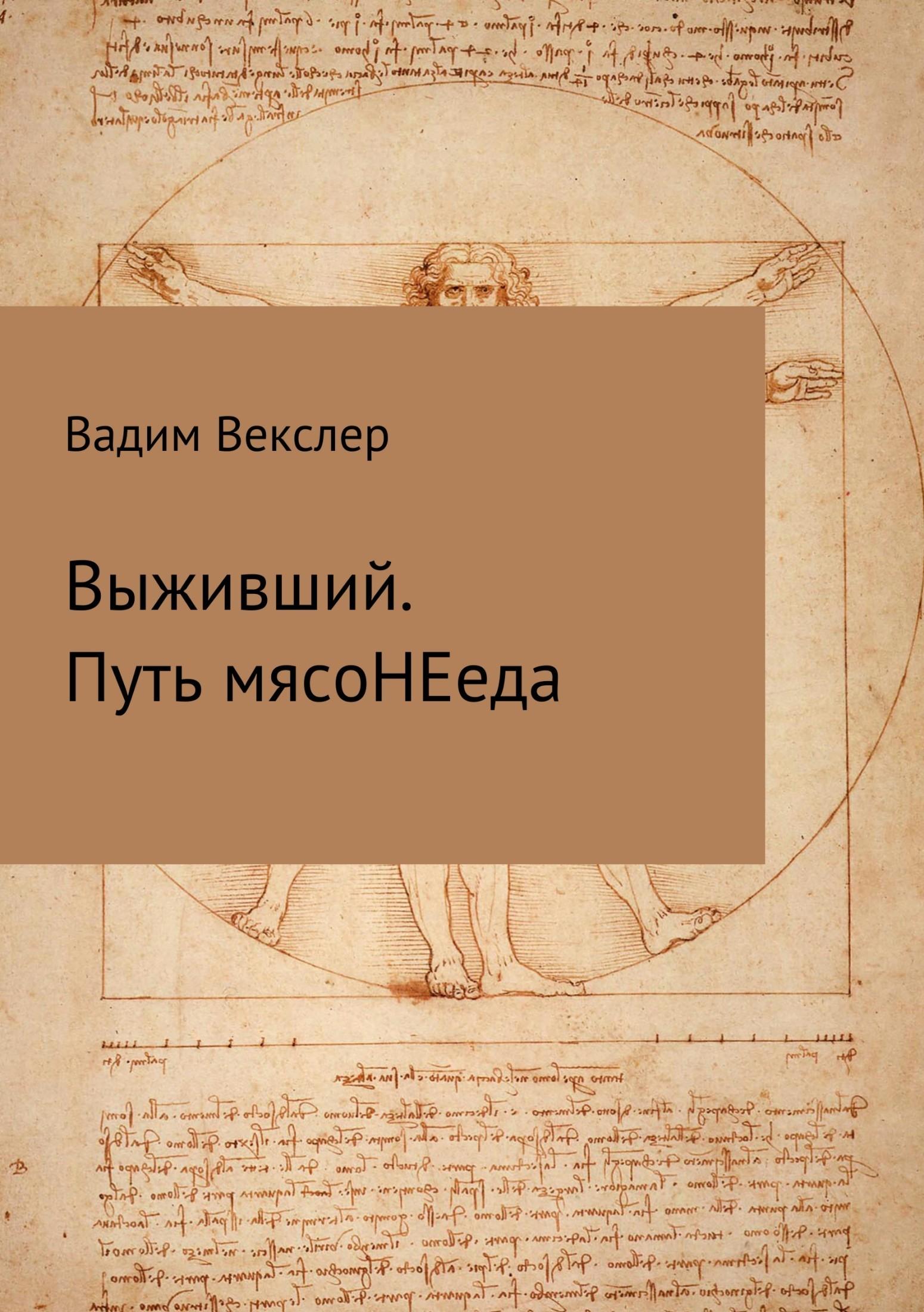 Вадим Векслер Выживший. Путь мясоНЕеда вадим векслер выживший путь мясонееда