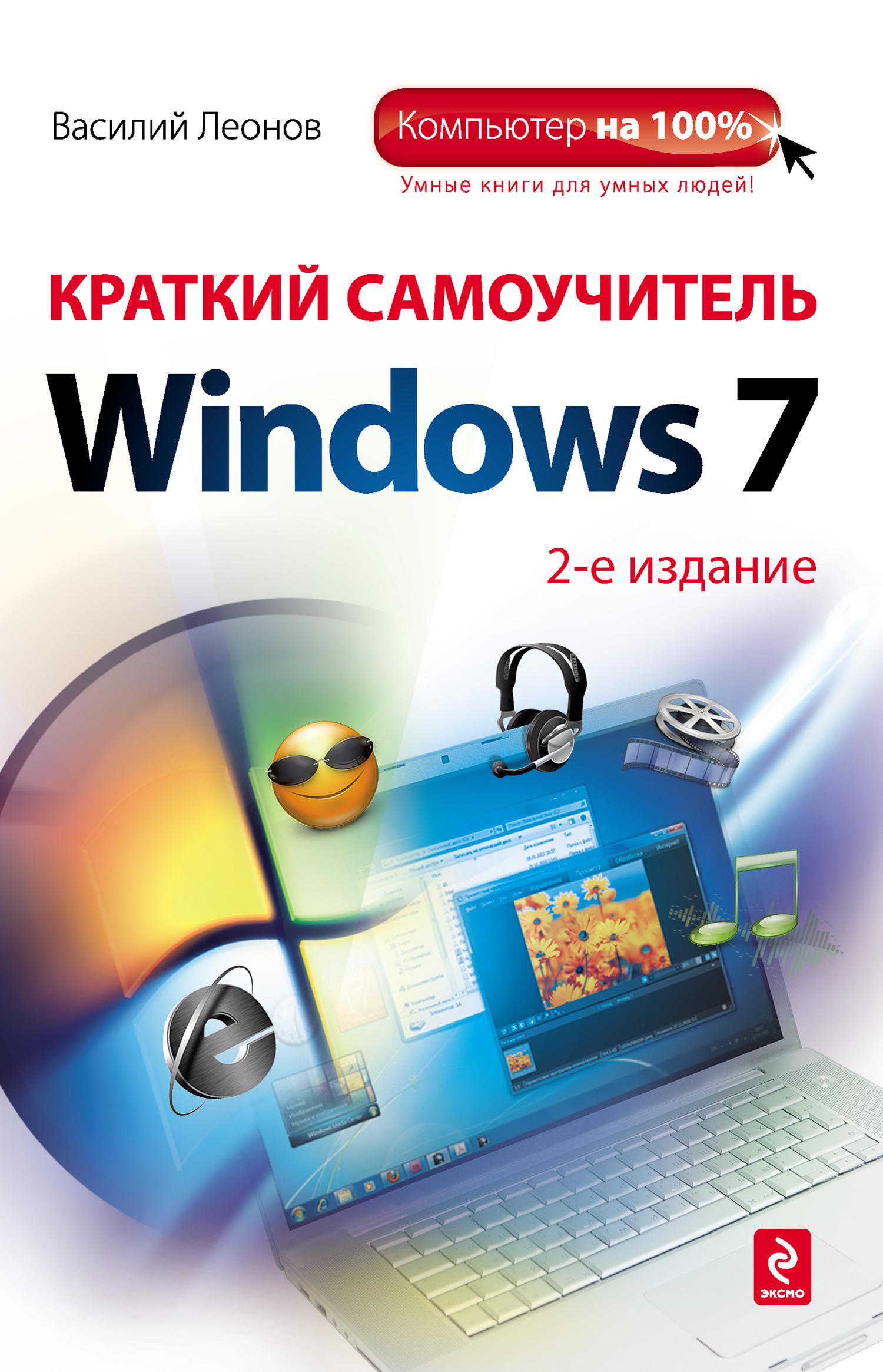 Василий Леонов Краткий самоучитель Windows 7 ю в новицкая компьютерные знания на windows 7 для слушателей народного факультета нгту