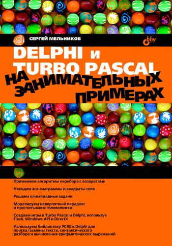 купить Сергей Мельников Delphi и Turbo Pascal на занимательных примерах недорого