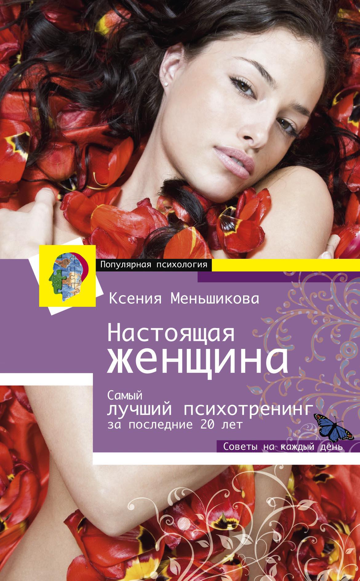 Ксения Меньшикова Настоящая женщина. Самый лучший психотренинг для женщин за последние 20 лет