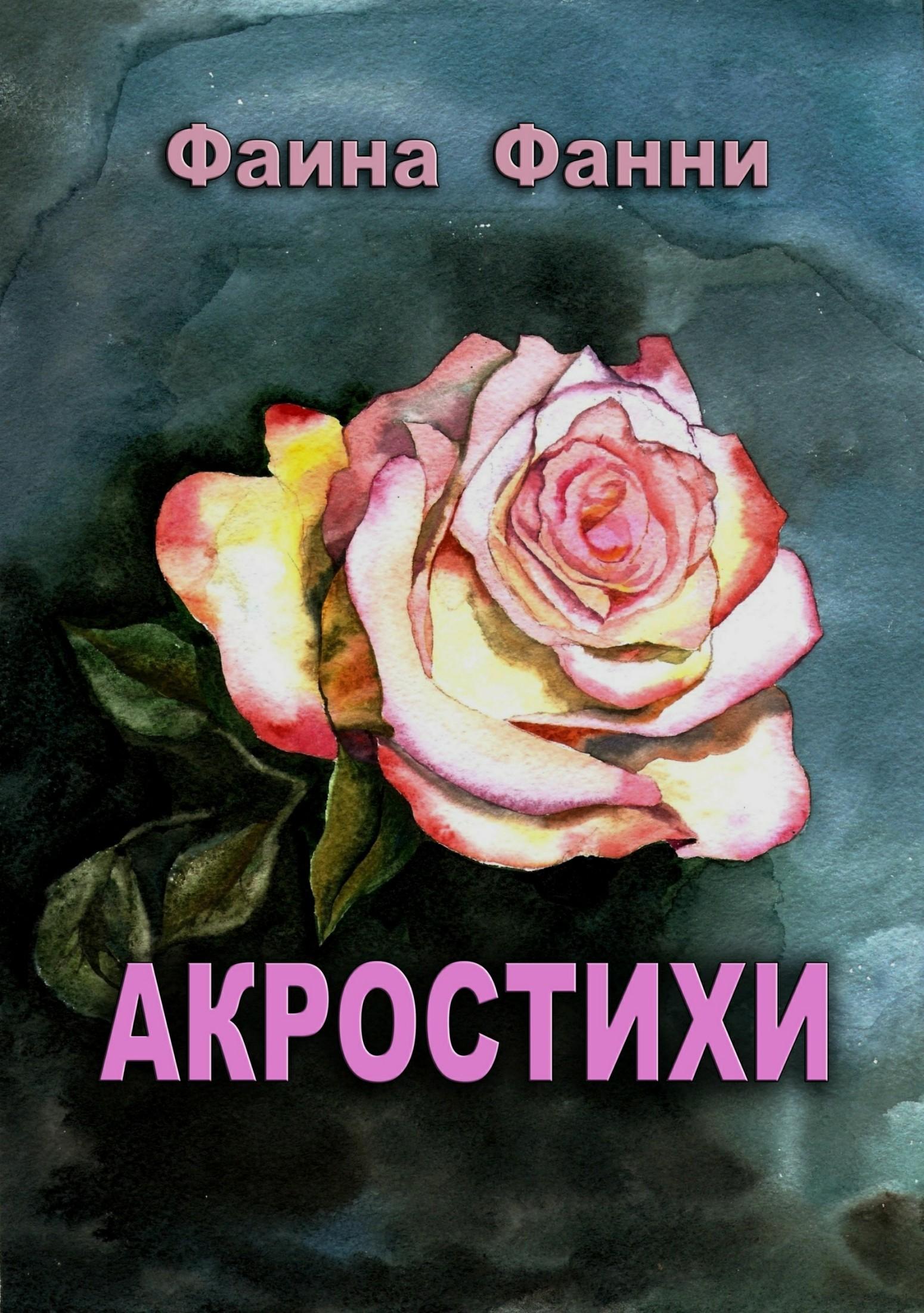 Фаина Фанни Акростихи небольшой видеофильм 5 буквы сканворд
