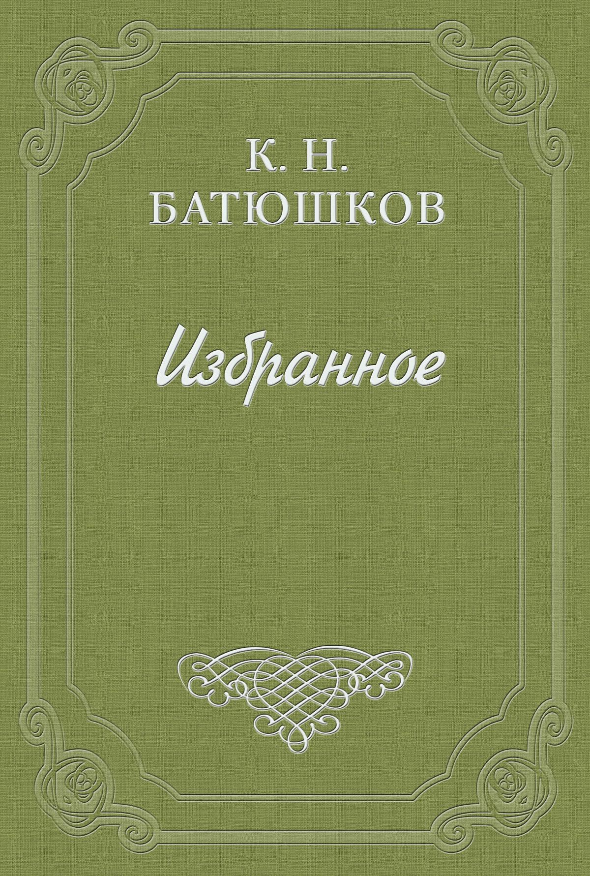 Константин Батюшков Воспоминание о Петине бунин и молодость и старость