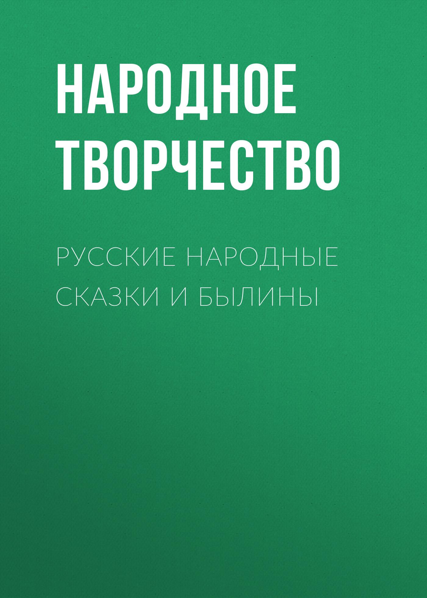 Народное творчество Русские народные сказки и былины