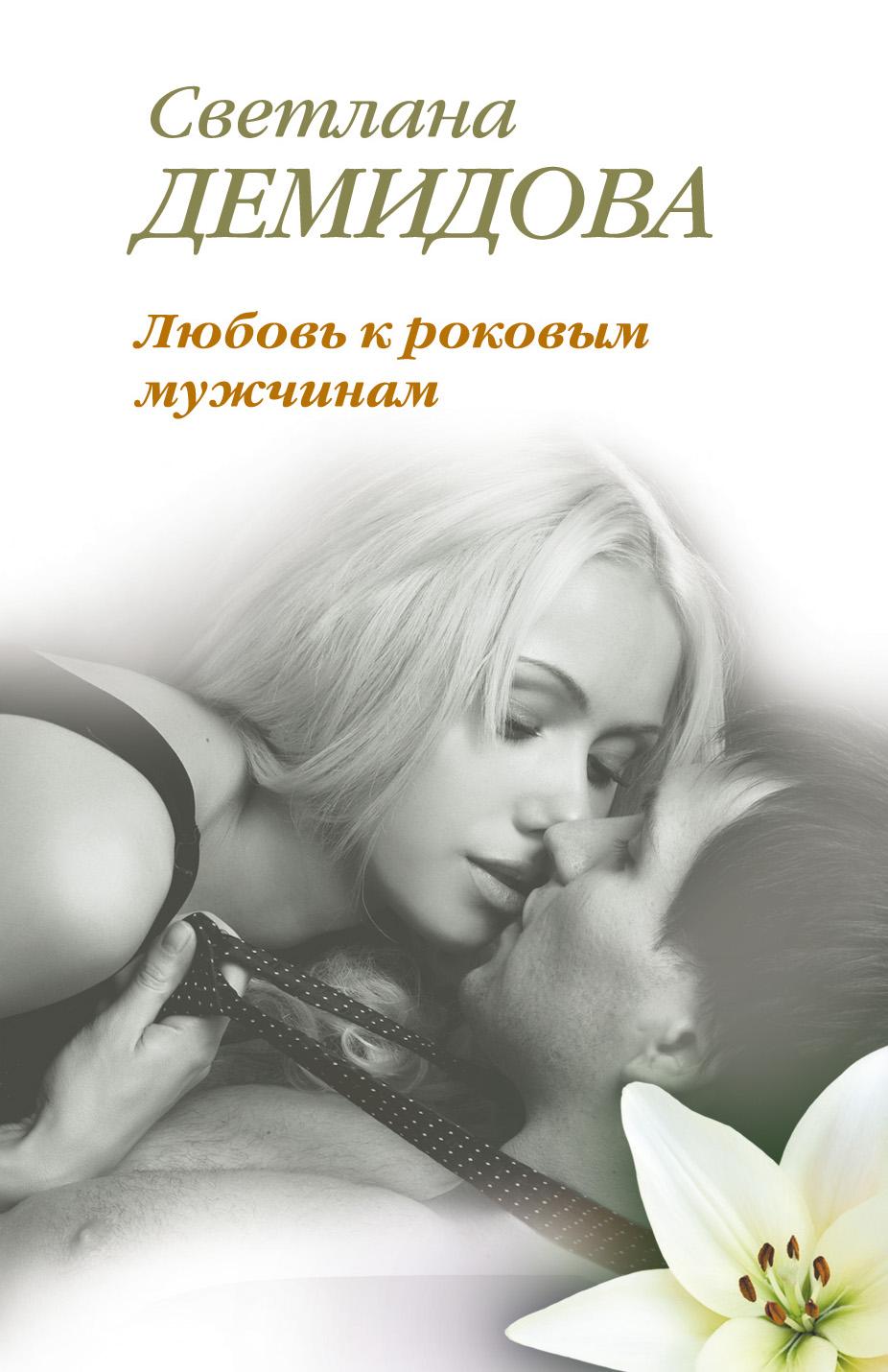 Светлана Демидова Любовь к роковым мужчинам хардинг б есть только любовь