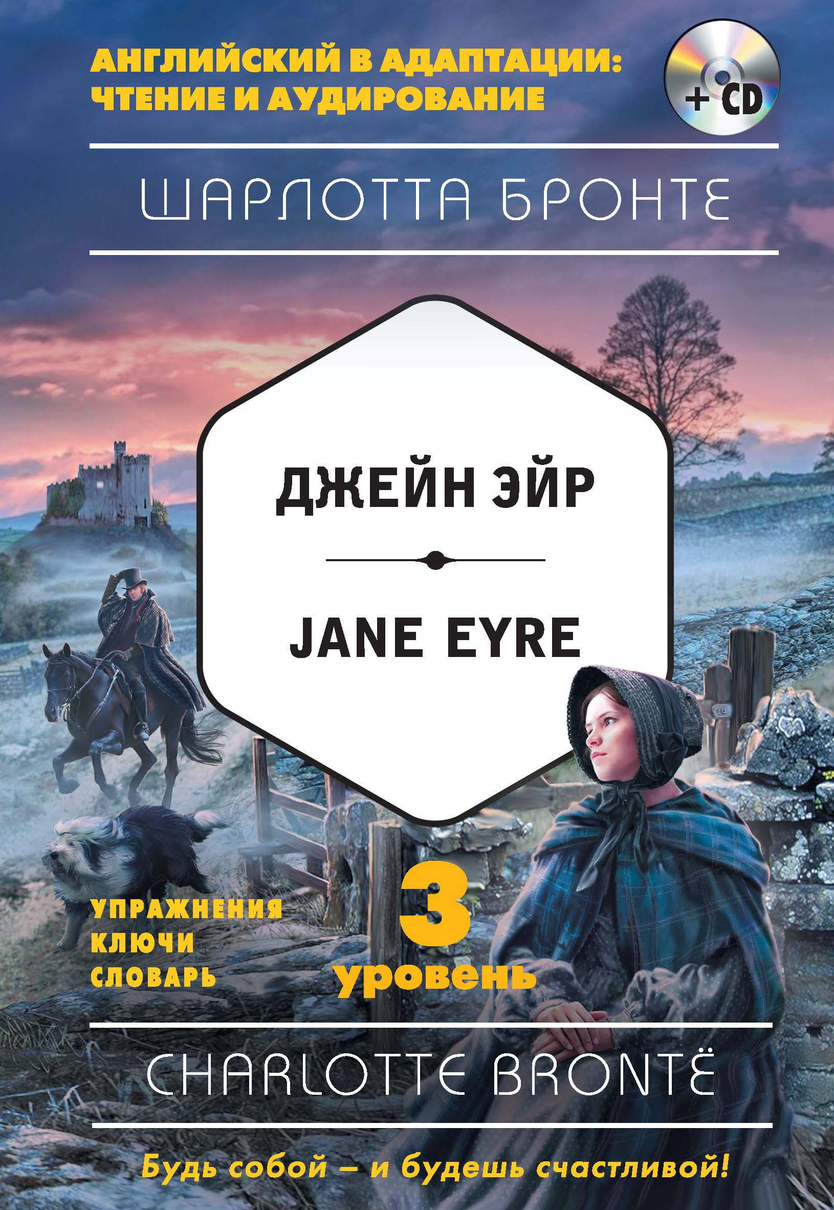 Шарлотта Бронте Джейн Эйр / Jane Eyre. 3 уровень (+MP3) книги эксмо джейн эйр jane eyre cd 3 й уровень