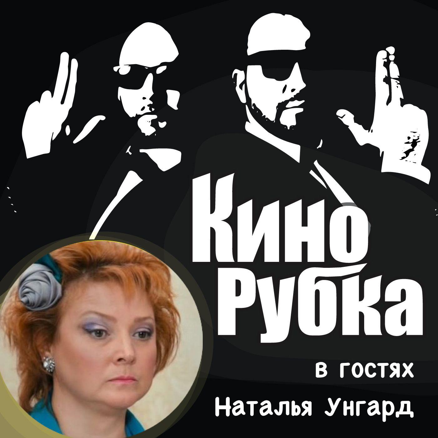 Павел Дикан Актриса театра и кино Наталья Унгард