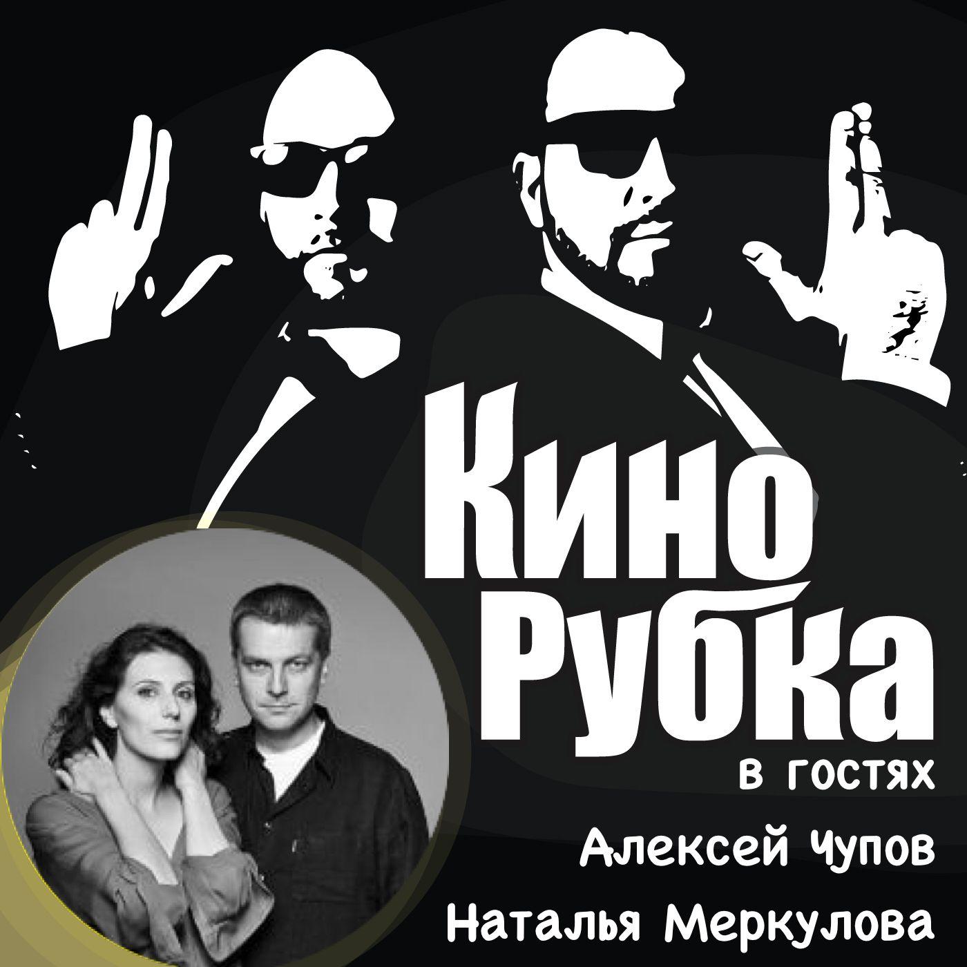 Режиссеры и сценаристы Наталья Меркулова и Алексей Чупов