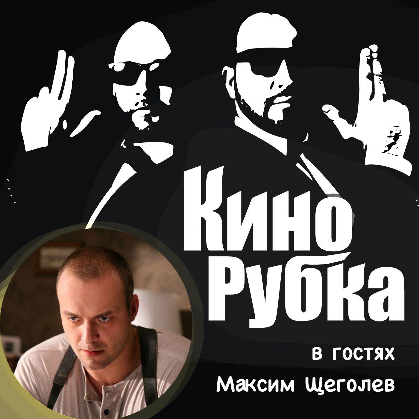Павел Дикан Актер театра и кино Максим Щеголев павел дикан актер театра и кино николай цонку