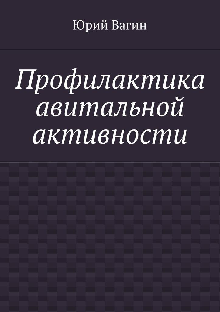 Юрий Вагин Профилактика авитальной активности цены онлайн