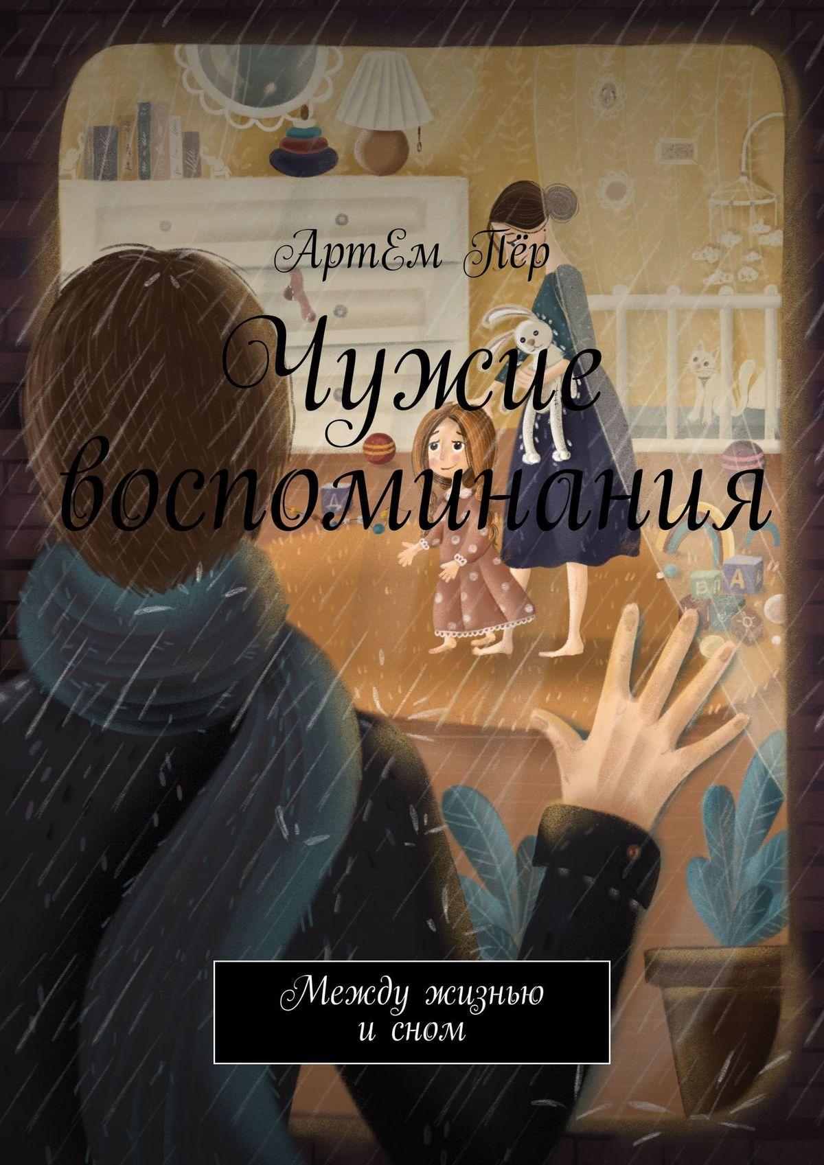Артём Александрович Первушин Чужие воспоминания. Между жизнью исном свои и чужие