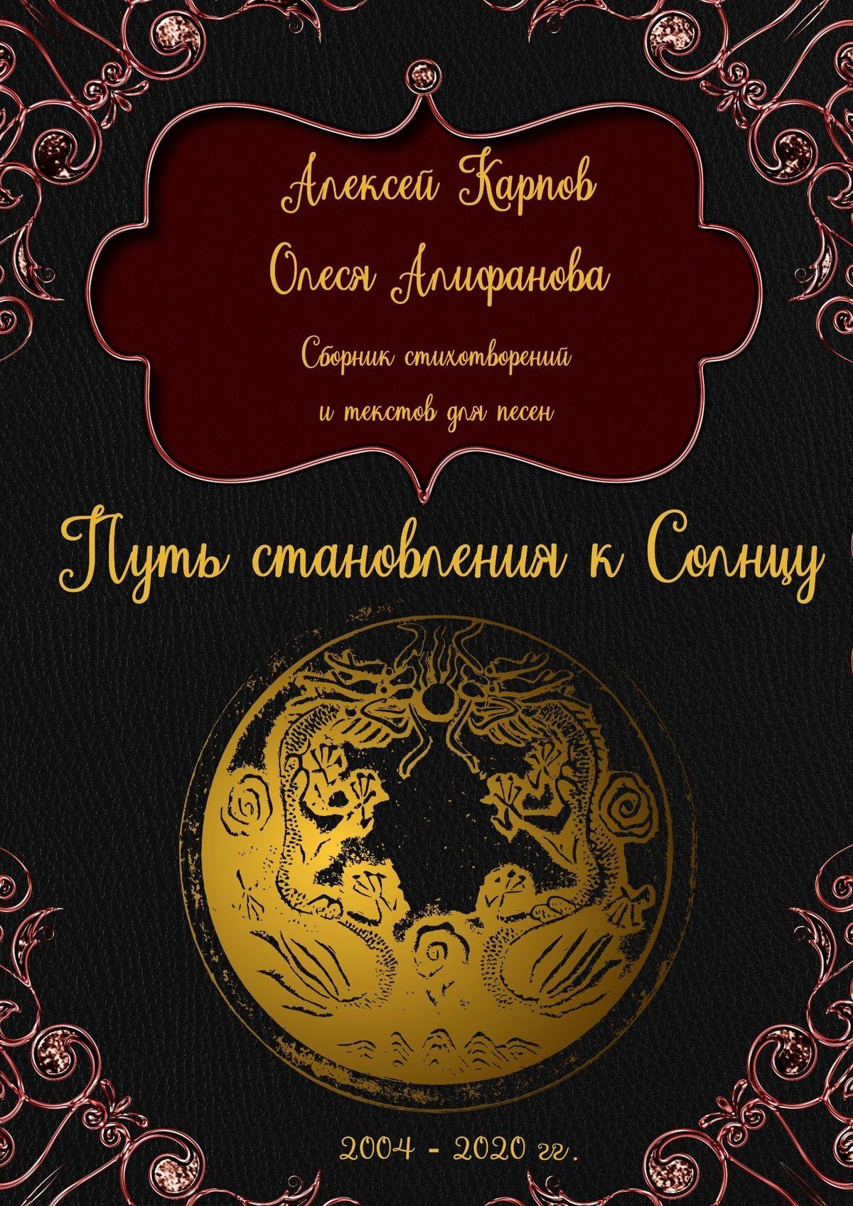 Алексей Карпов Песня длявоздушного змея. Сборник стихов итекстов дляпесен
