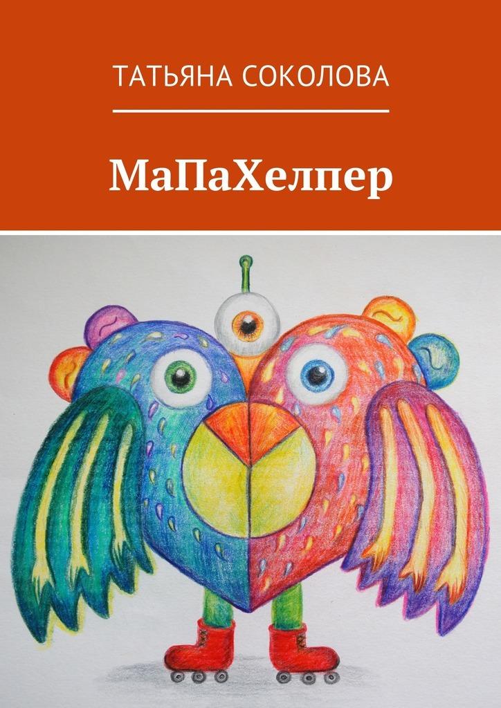 Татьяна Соколова МаПаХелпер
