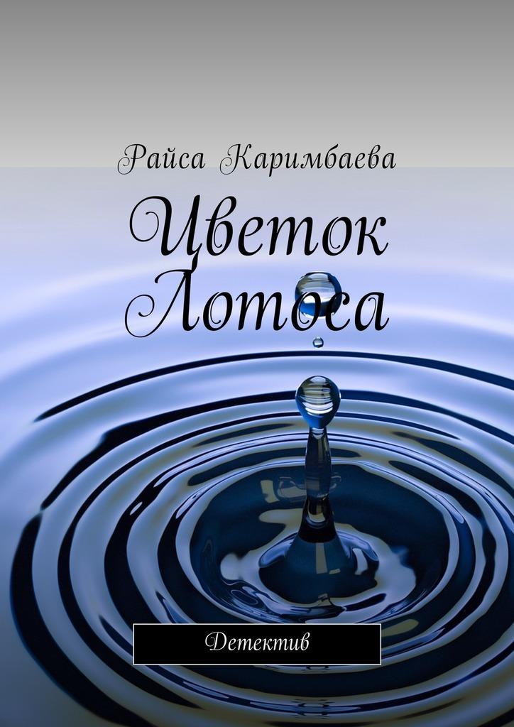 Райса Каримбаева Цветок Лотоса. Детектив райса каримбаева выжившие рассказы