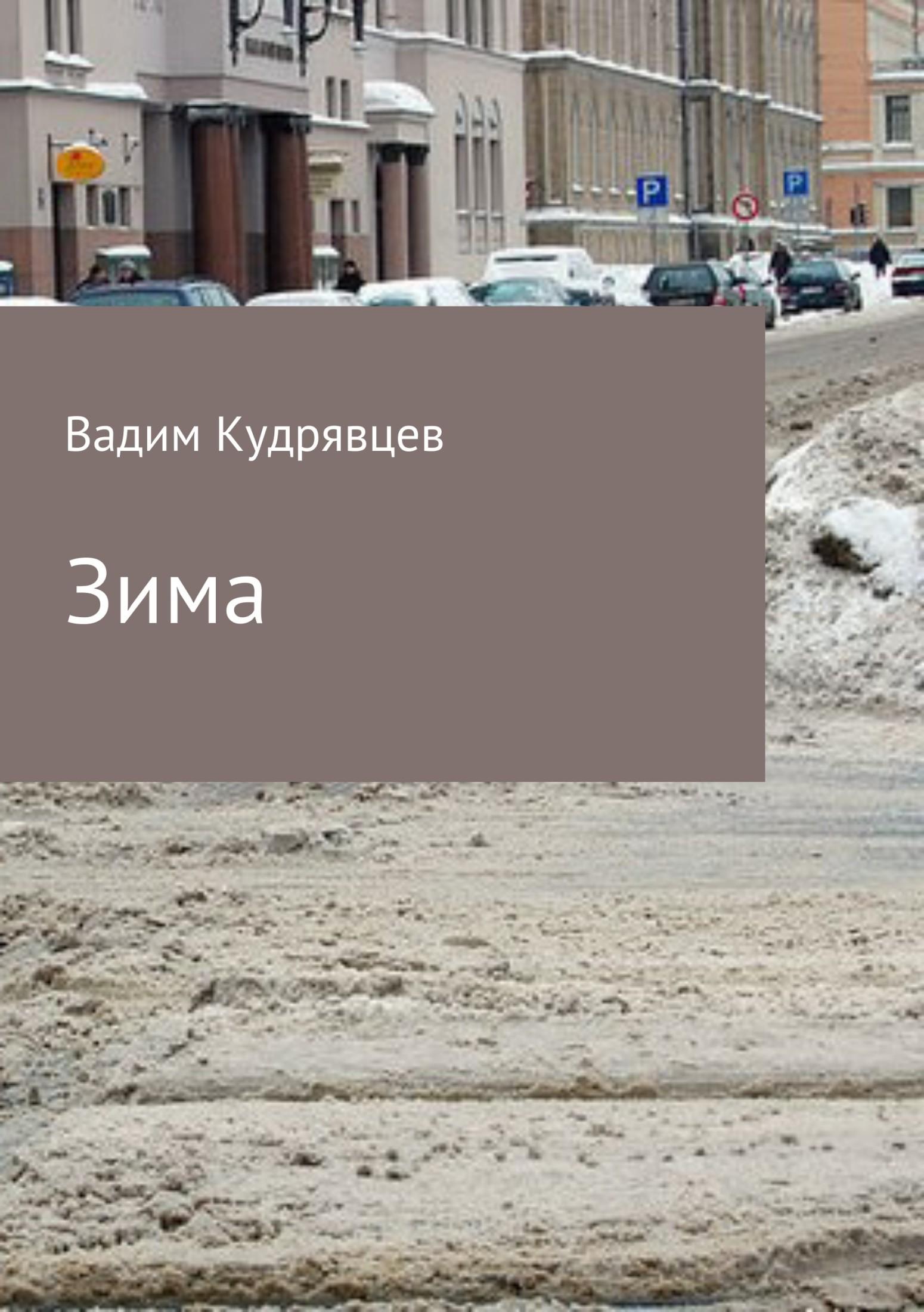 Вадим Зиновьевич Кудрявцев Зима