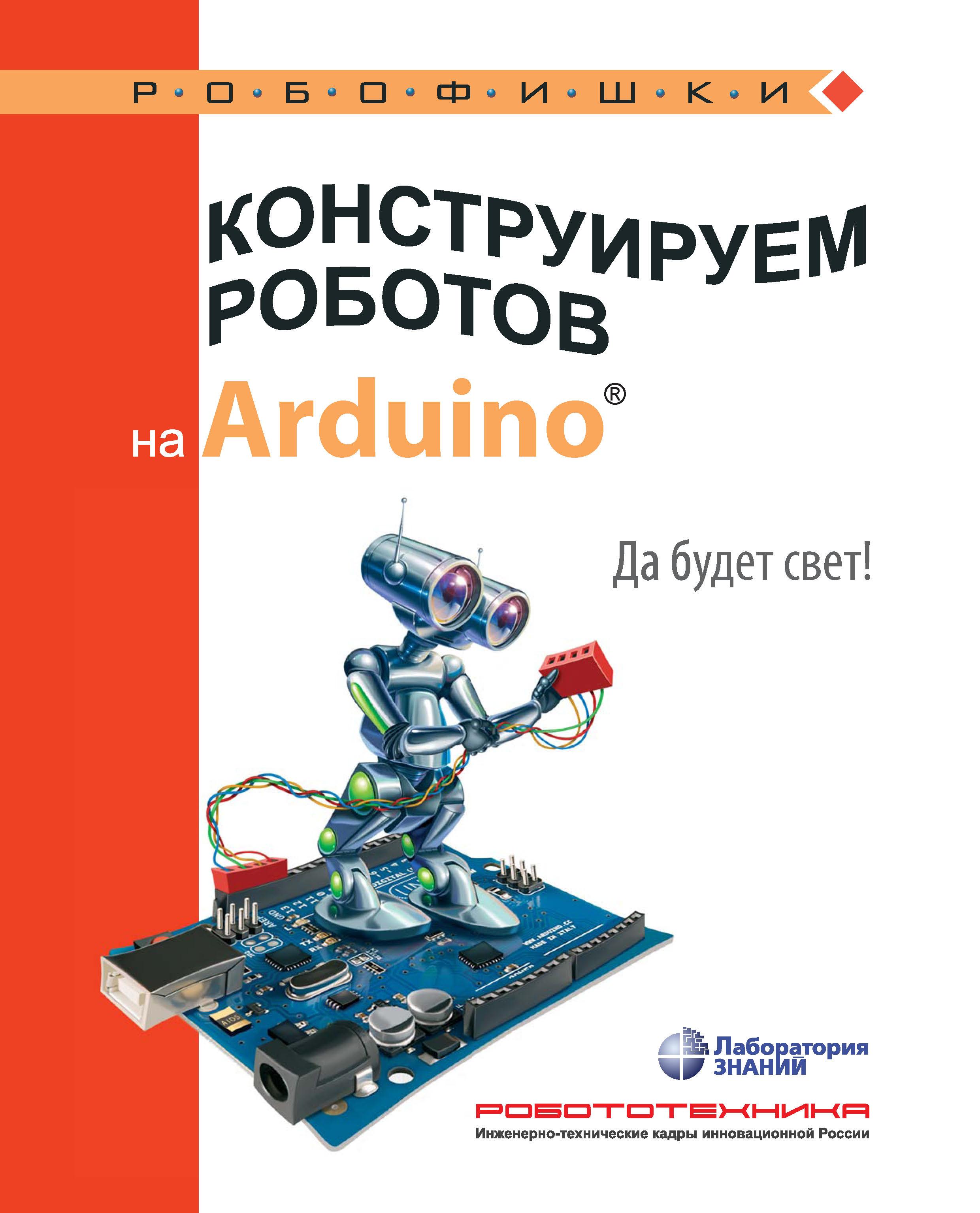 А. А. Салахова Конструируем роботов на Arduino. Да будет свет! салахова а конструируем роботов на arduino® да будет свет