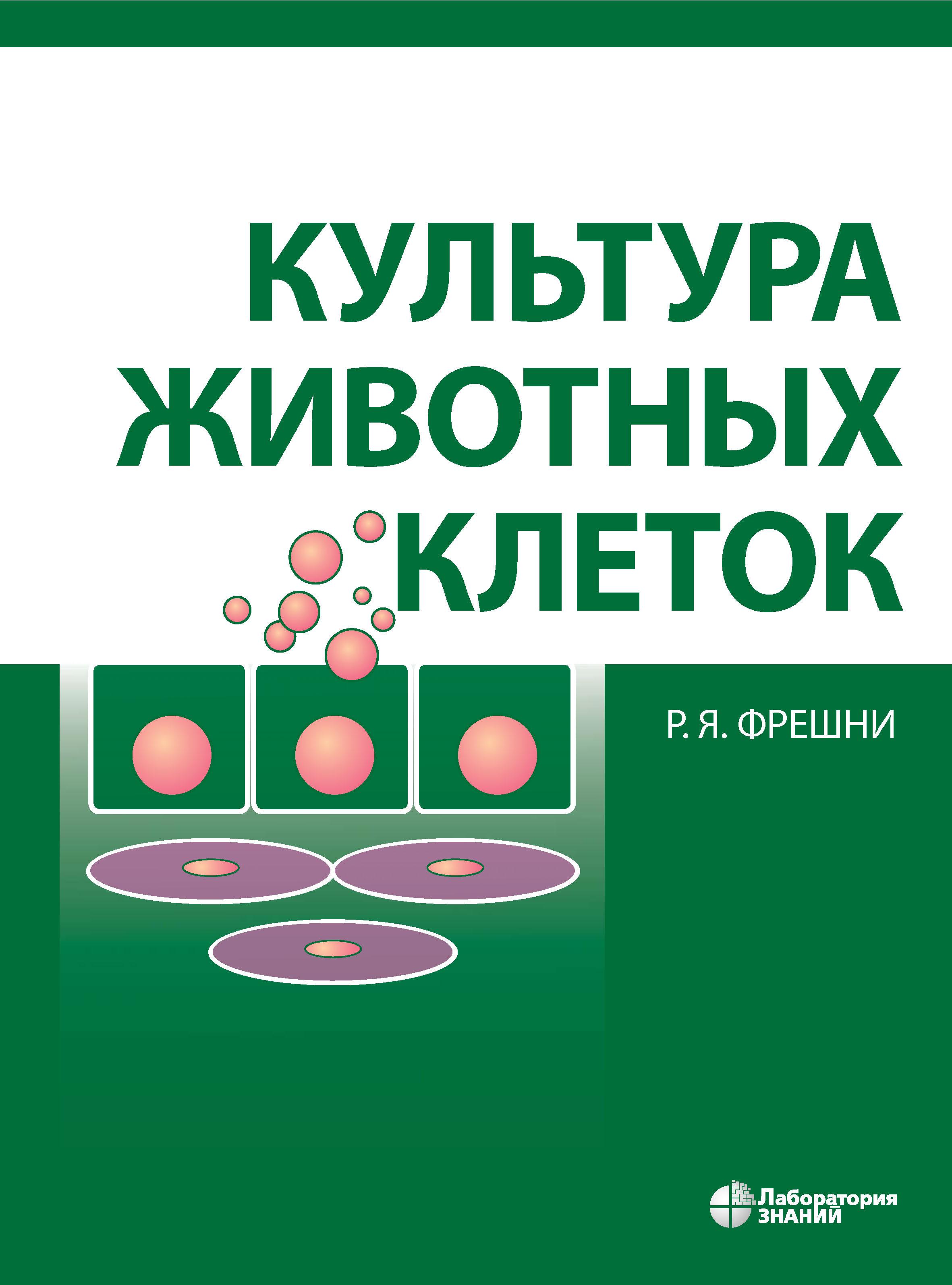 Р. Ян Фрешни Культура животных клеток оборудование для лаборатории diy