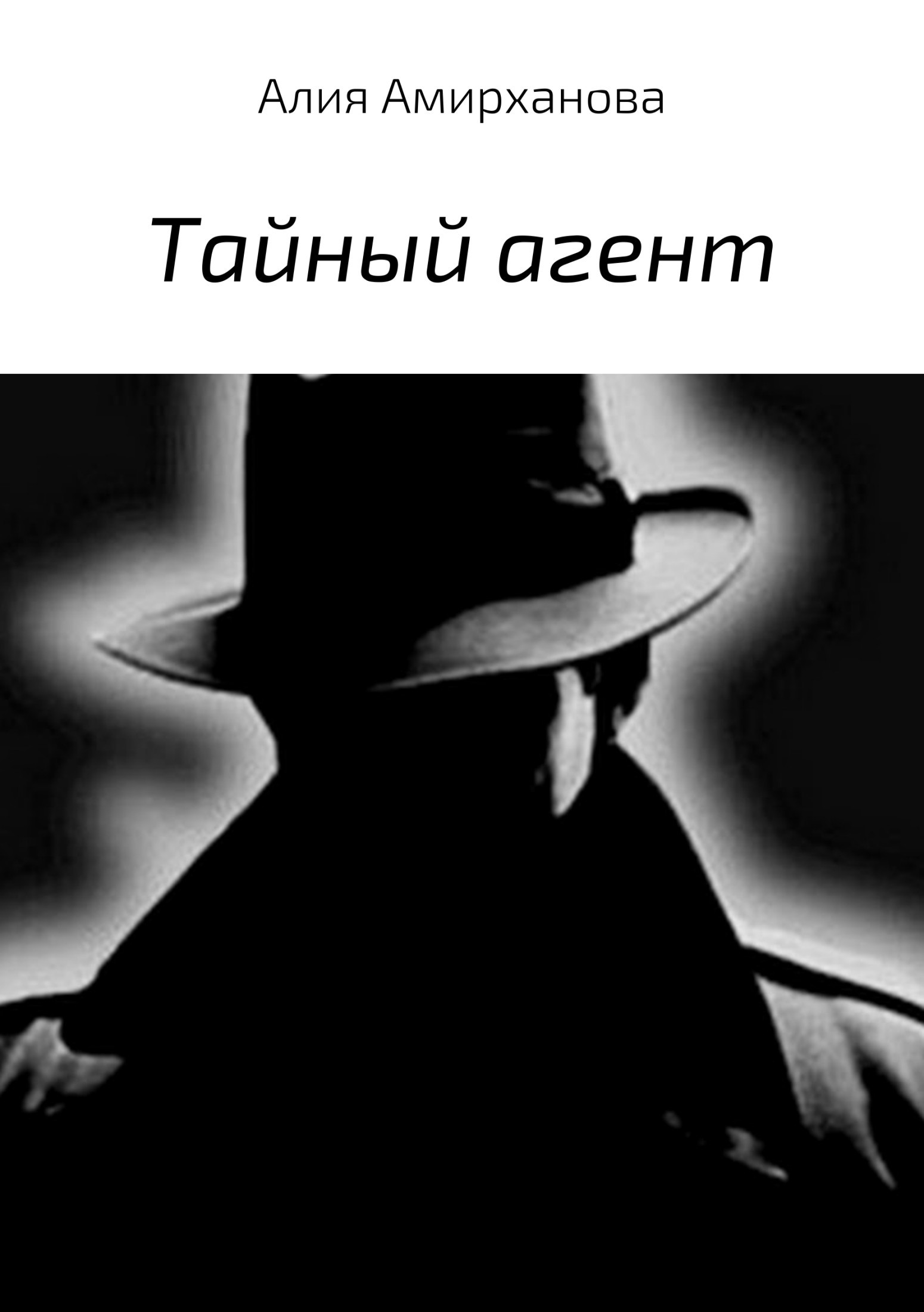 Алия Амирханова Тайный агент комплект алия им агат
