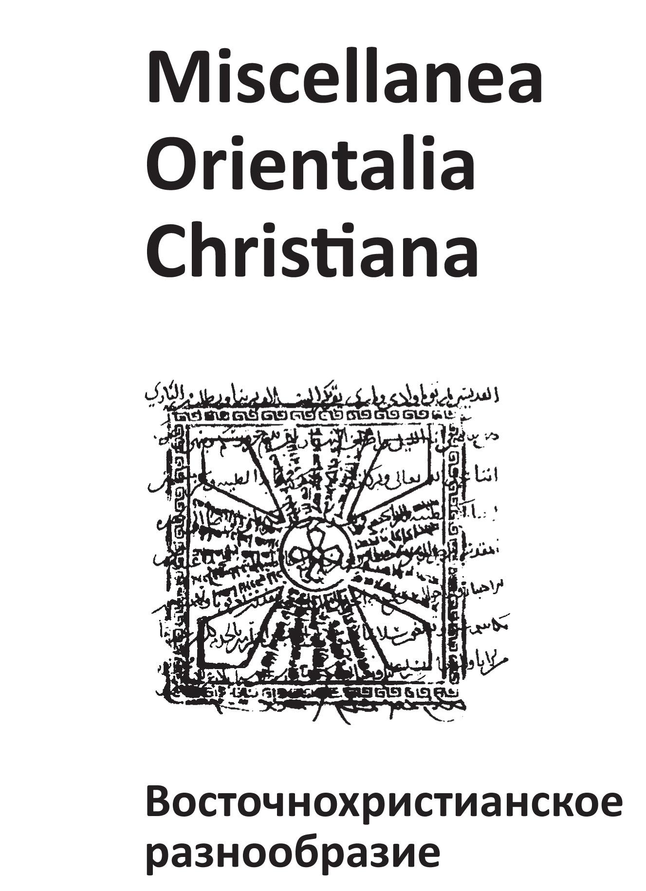 Miscellanea Orientalia Christiana. Восточнохристианское разнообразие ( Коллектив авторов  )