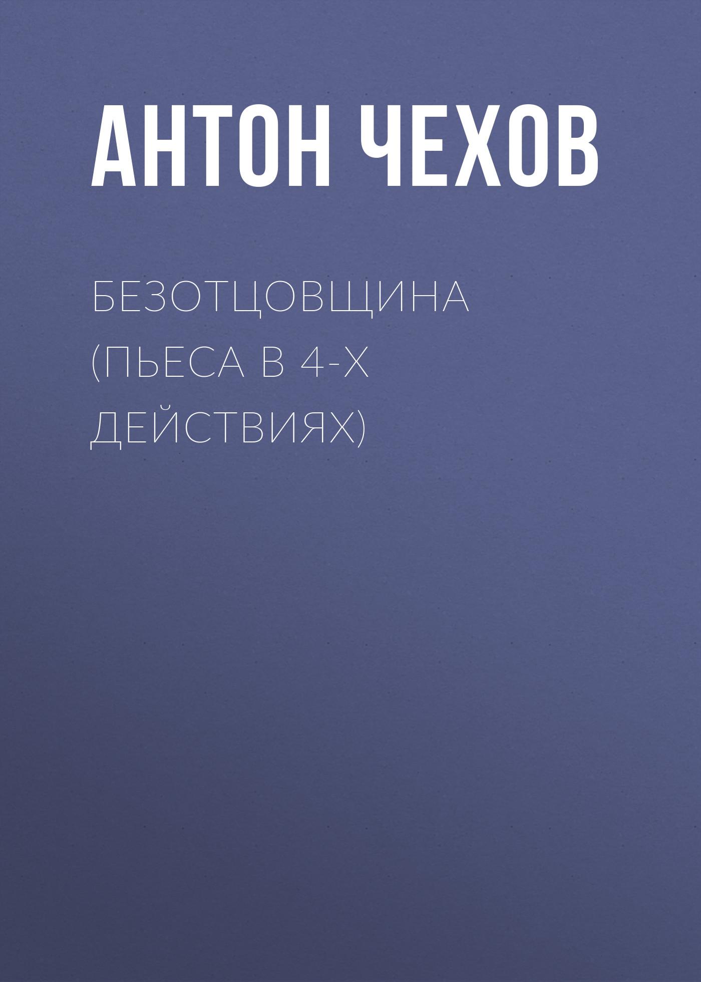 Антон Чехов Безотцовщина (пьеса в 4-х действиях) цена