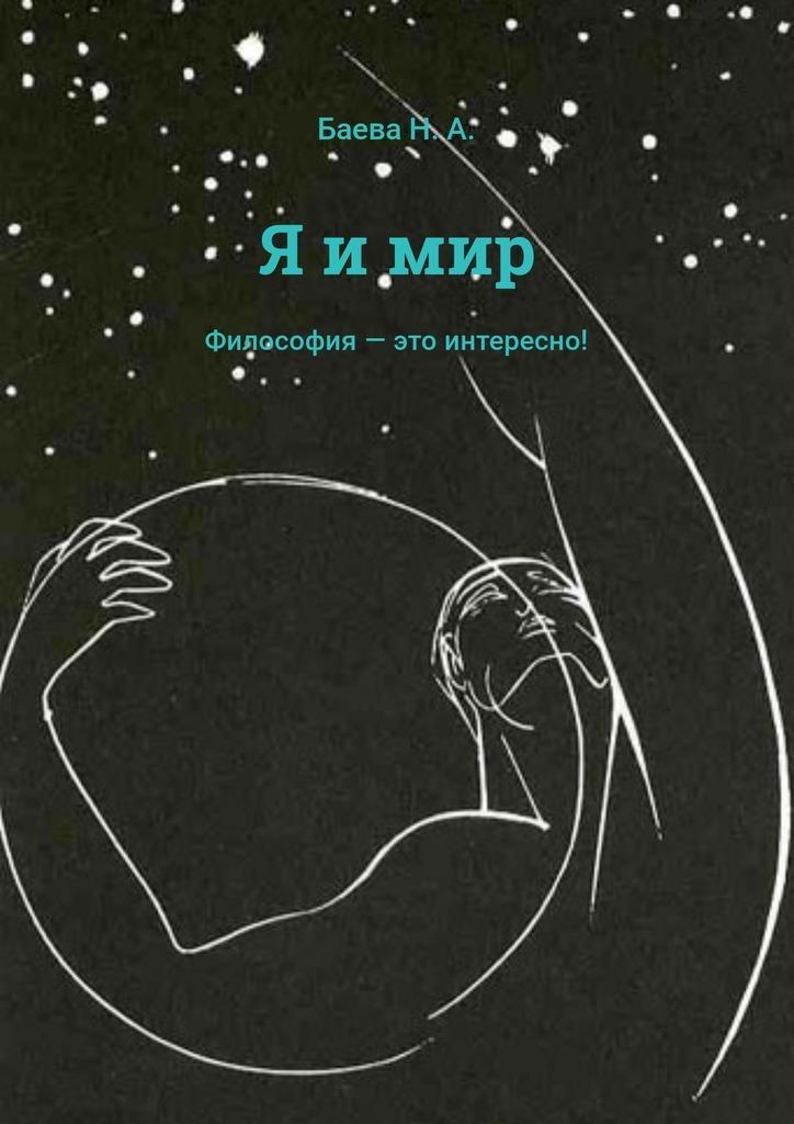 Наталья Анатольевна Баева Я имир