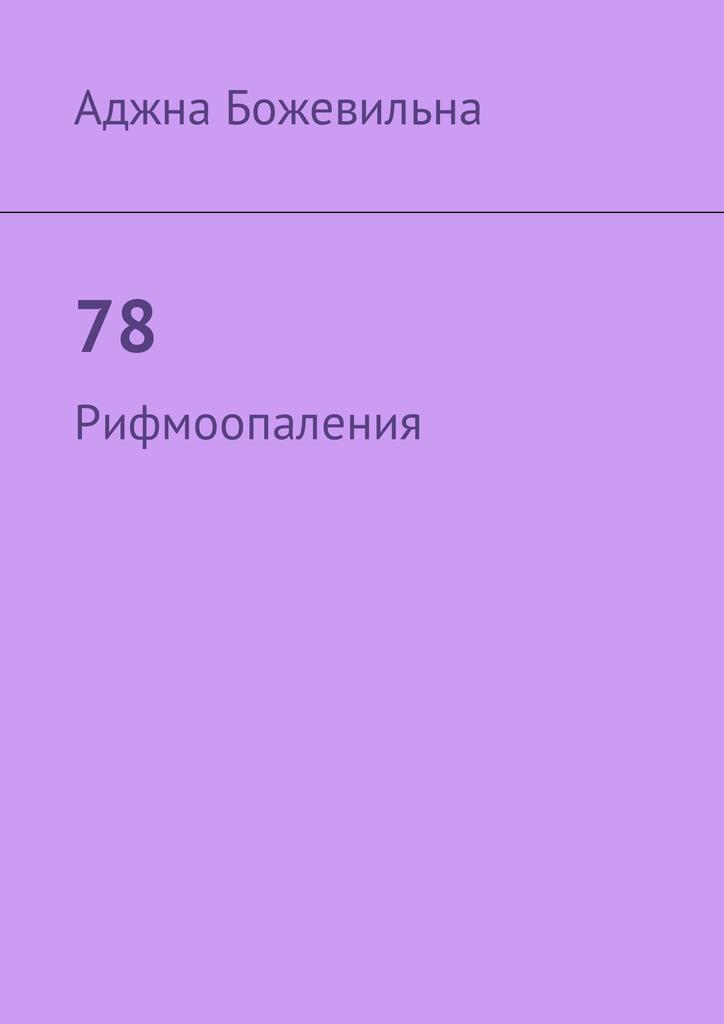 Аджна Божевильна 78. Рифмоопаления аджна божевильна 51 рифмоотрезвления