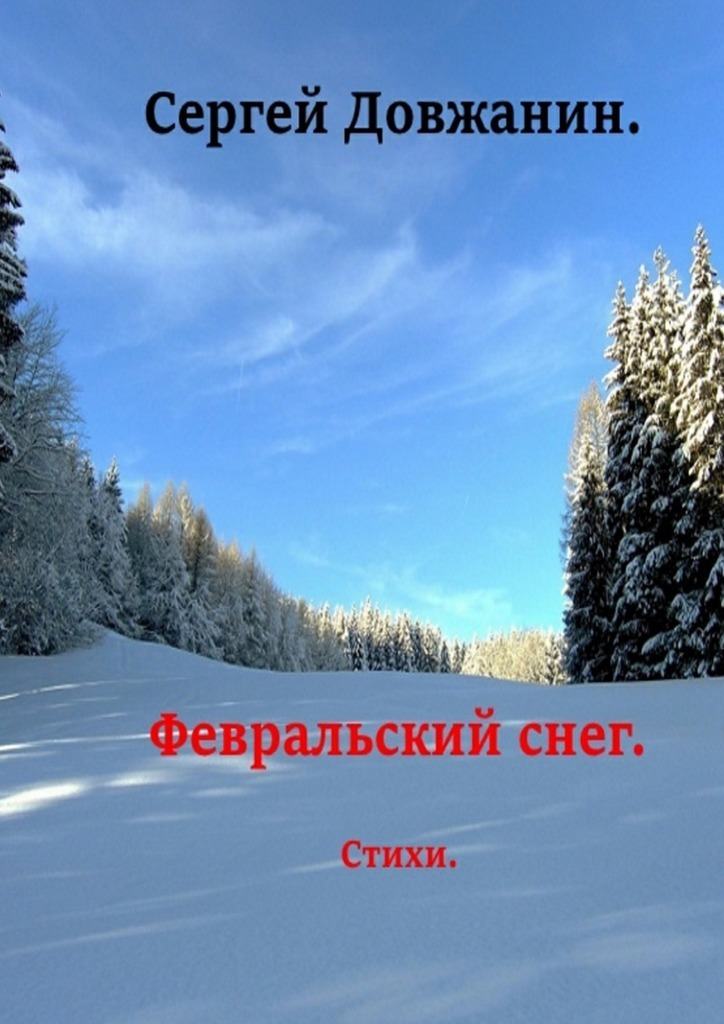 Сергей Довжанин Февральскийснег