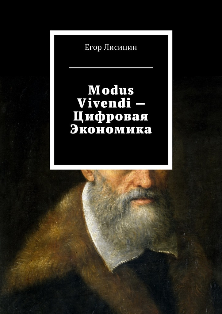 Егор Лисицин Modus vivendi – Цифровая экономика плавки modus vivendi