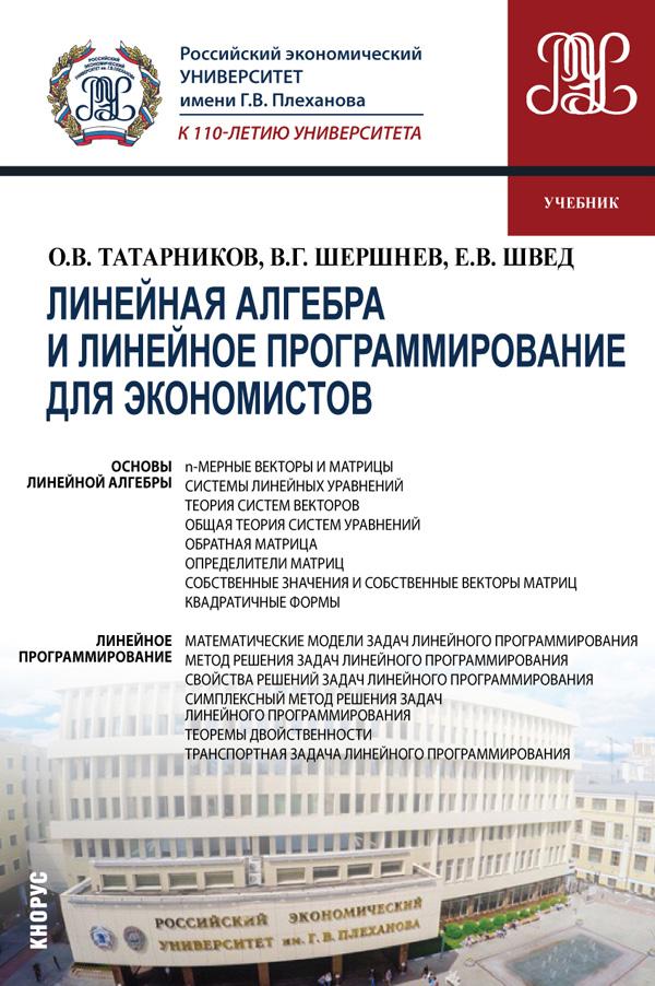 цена Владимир Шершнев Линейная алгебра и линейное программирование для экономистов
