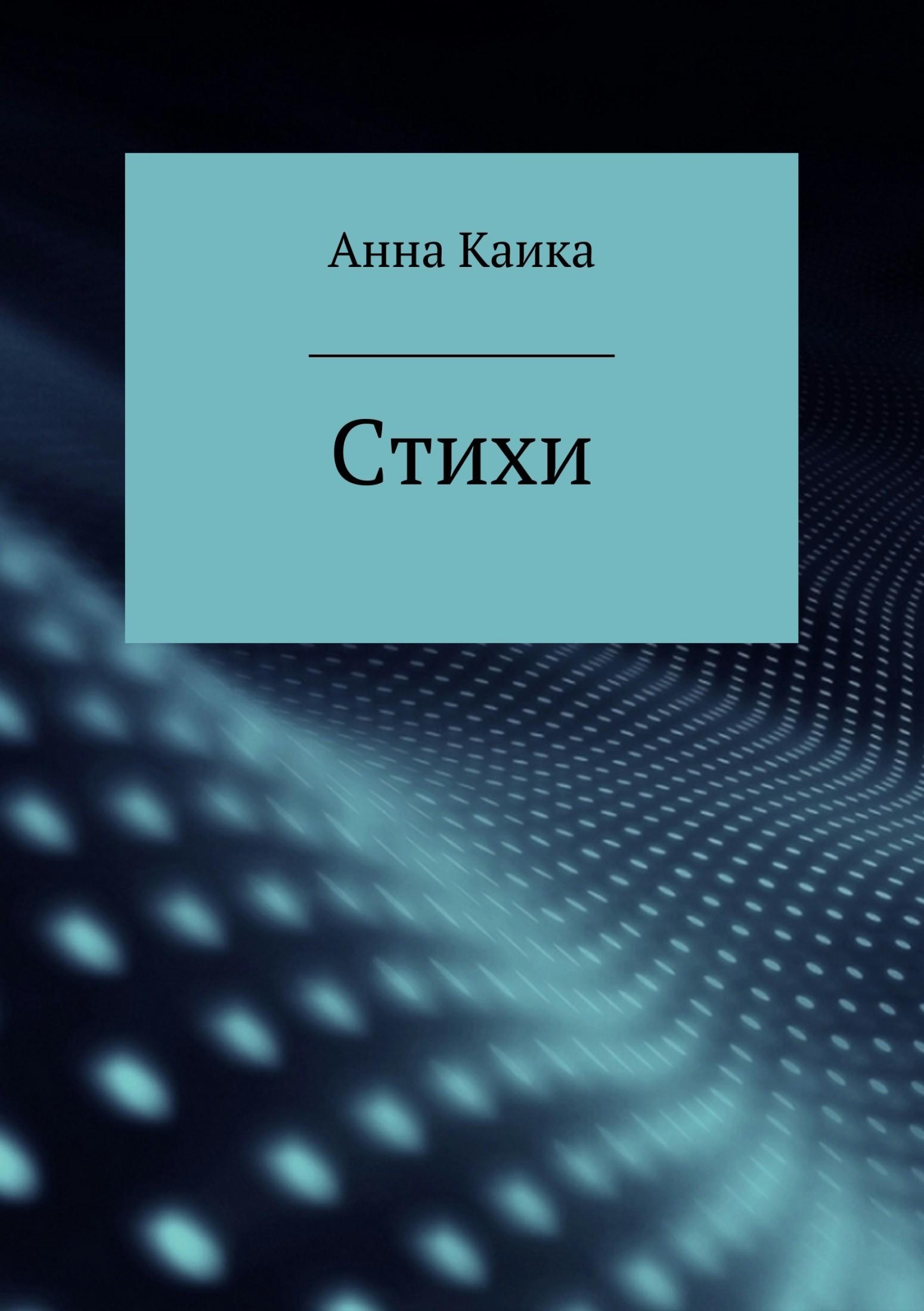 Анна Ивановна Каика Стихи
