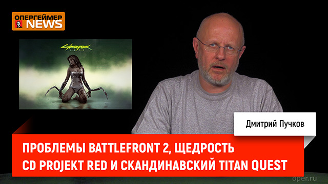 Дмитрий Goblin Пучков Проблемы Battlefront 2, щедрость CD Projekt RED и скандинавский Titan Quest [wamami] 124 red dress clothes 1 4 msd dod bjd dollfie