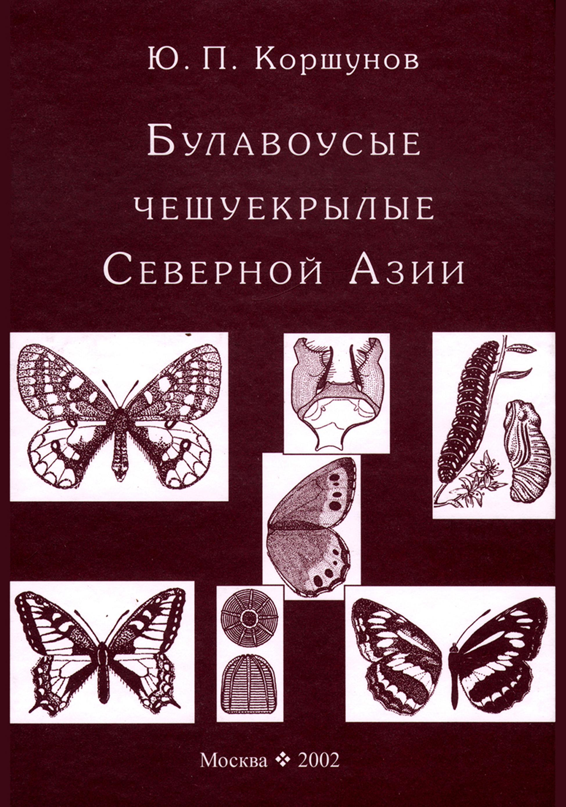 Ю. П. Коршунов Булавоусые чешуекрылые Северной Азии ash ash 29063 29063