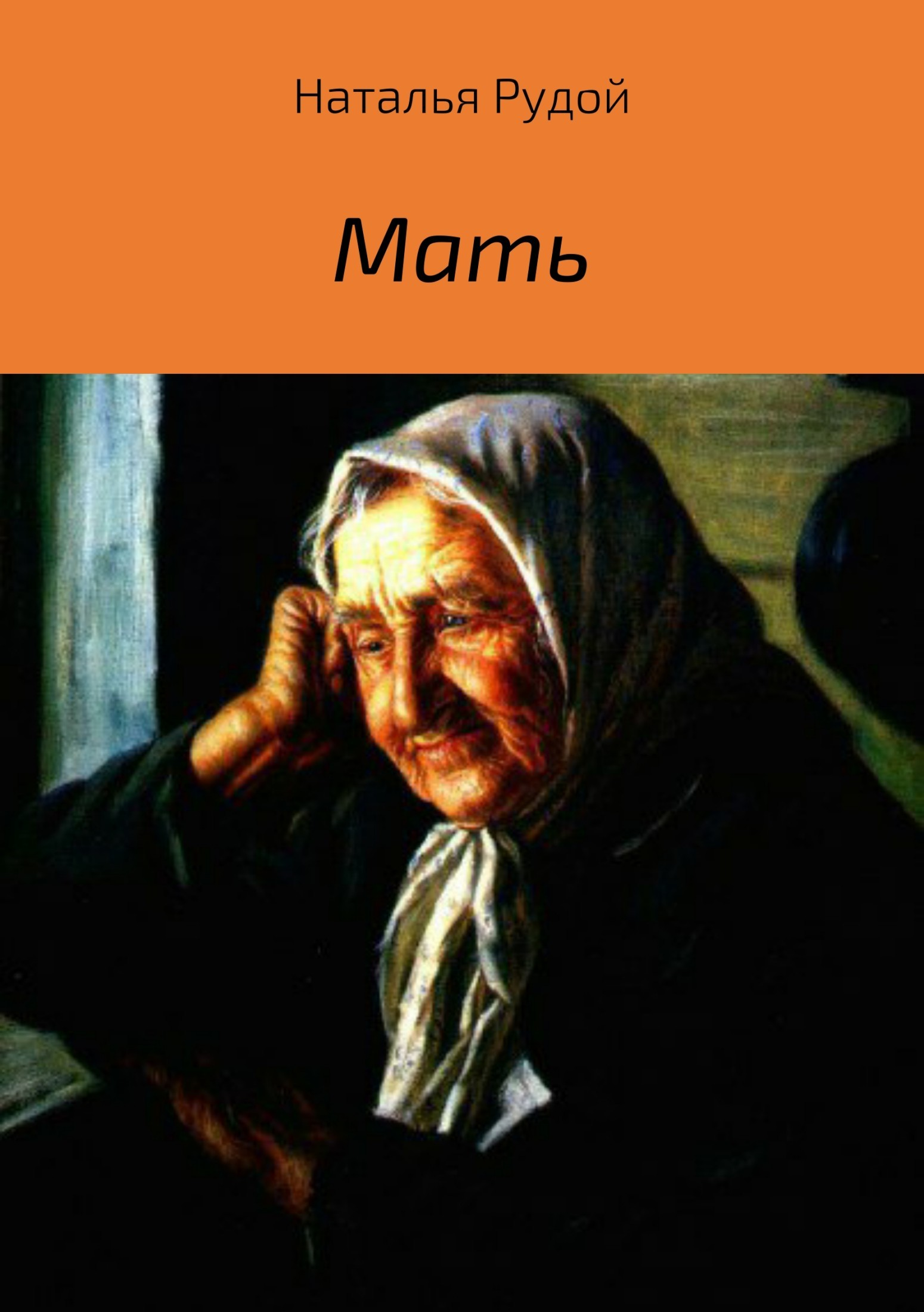 Наталья Рудой Мать наталья рудой мать