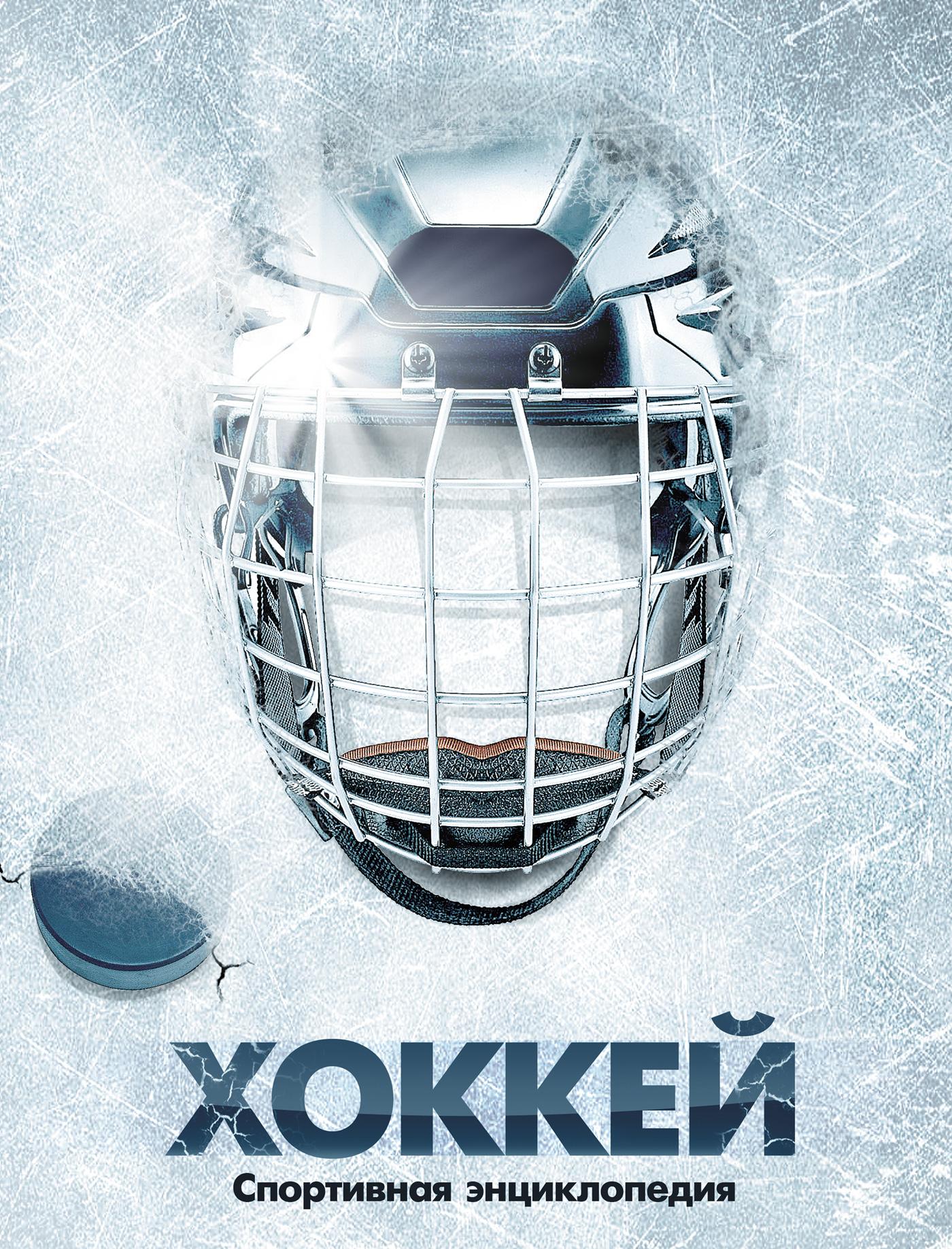 Отсутствует Хоккей серия энциклопедия обо всем omnibus rebus комплект из 10 книг