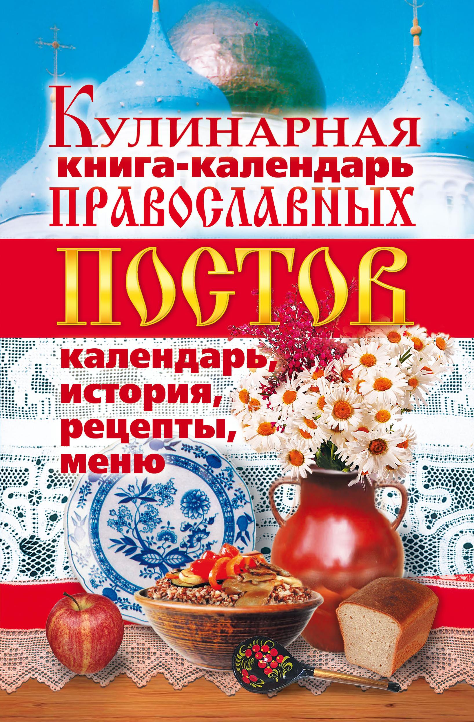 Отсутствует Кулинарная книга-календарь православных постов. Календарь, история, рецепты, меню цена и фото