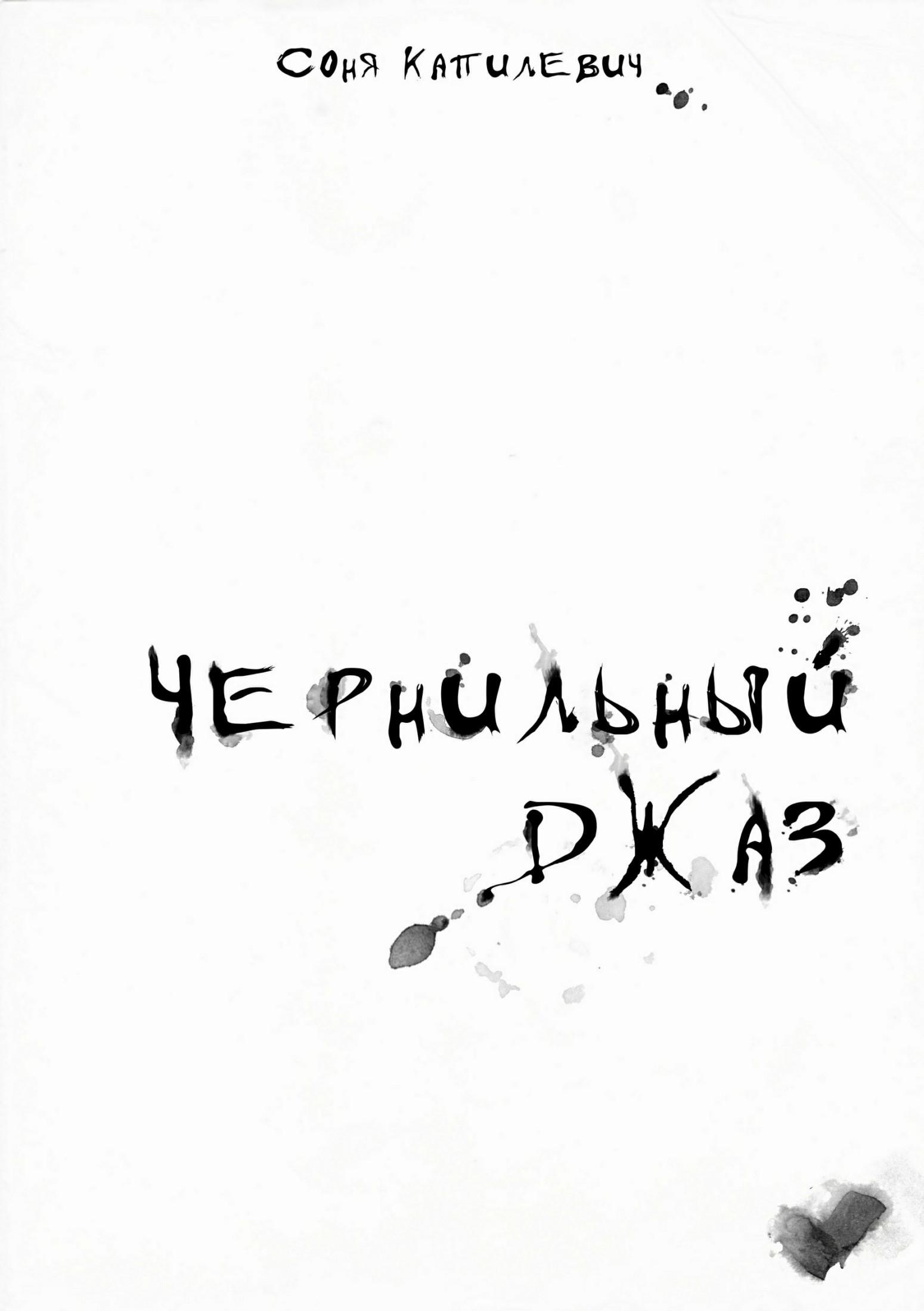 Соня Капилевич Чернильный джаз. Сборник стихотворений соня капилевич чернильный джаз сборник стихотворений
