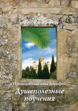 Авва Дорофей Душеполезные поучения авраам рейдман в духовной жизни нет мелочей избранные поучения из бесед и проповедей