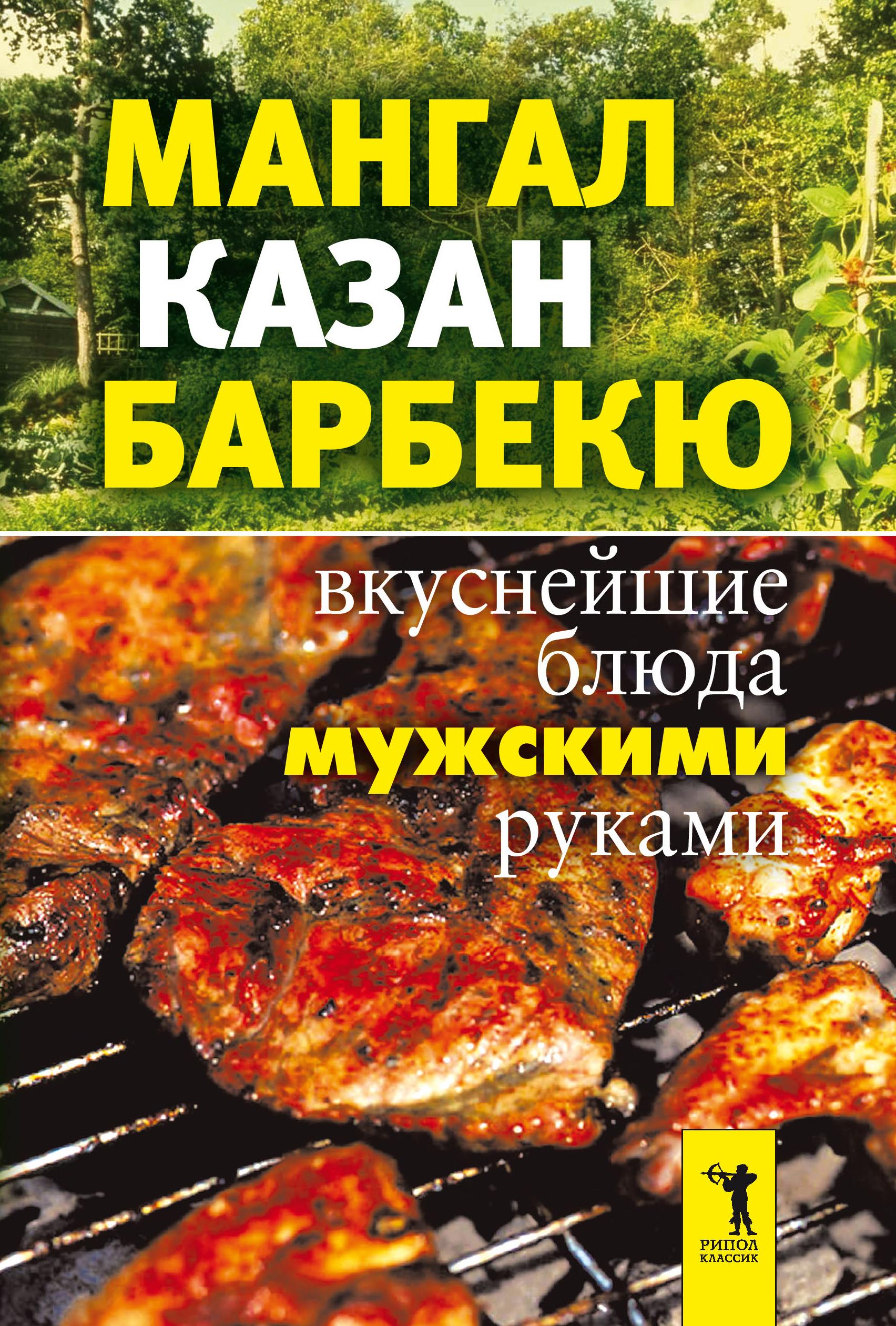 Отсутствует Мангал, казан, барбекю. Вкуснейшие блюда мужскими руками иван зорин казан мангал гриль барбекю