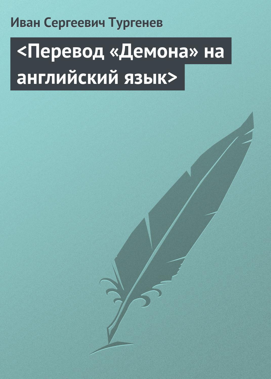 цены Иван Тургенев <Перевод «Демона» на английский язык>