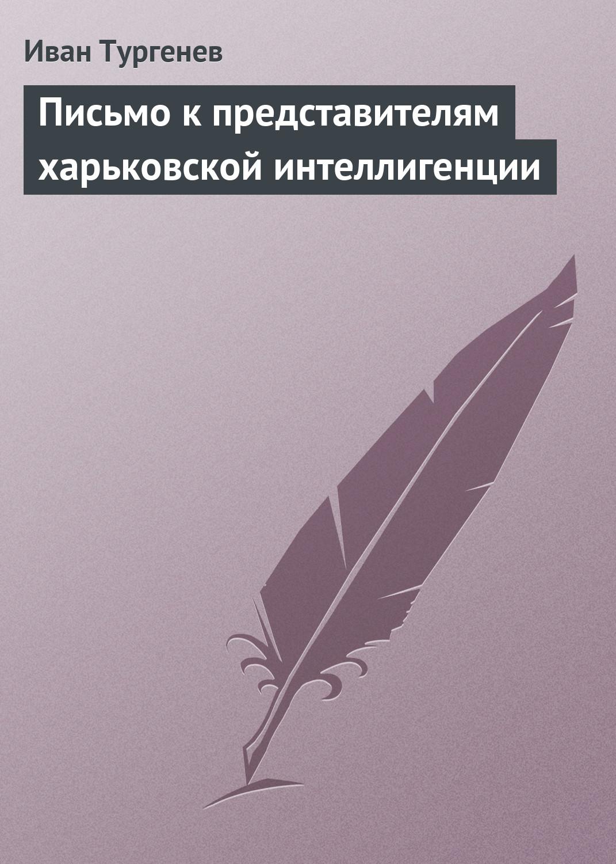 Иван Тургенев Письмо к представителям харьковской