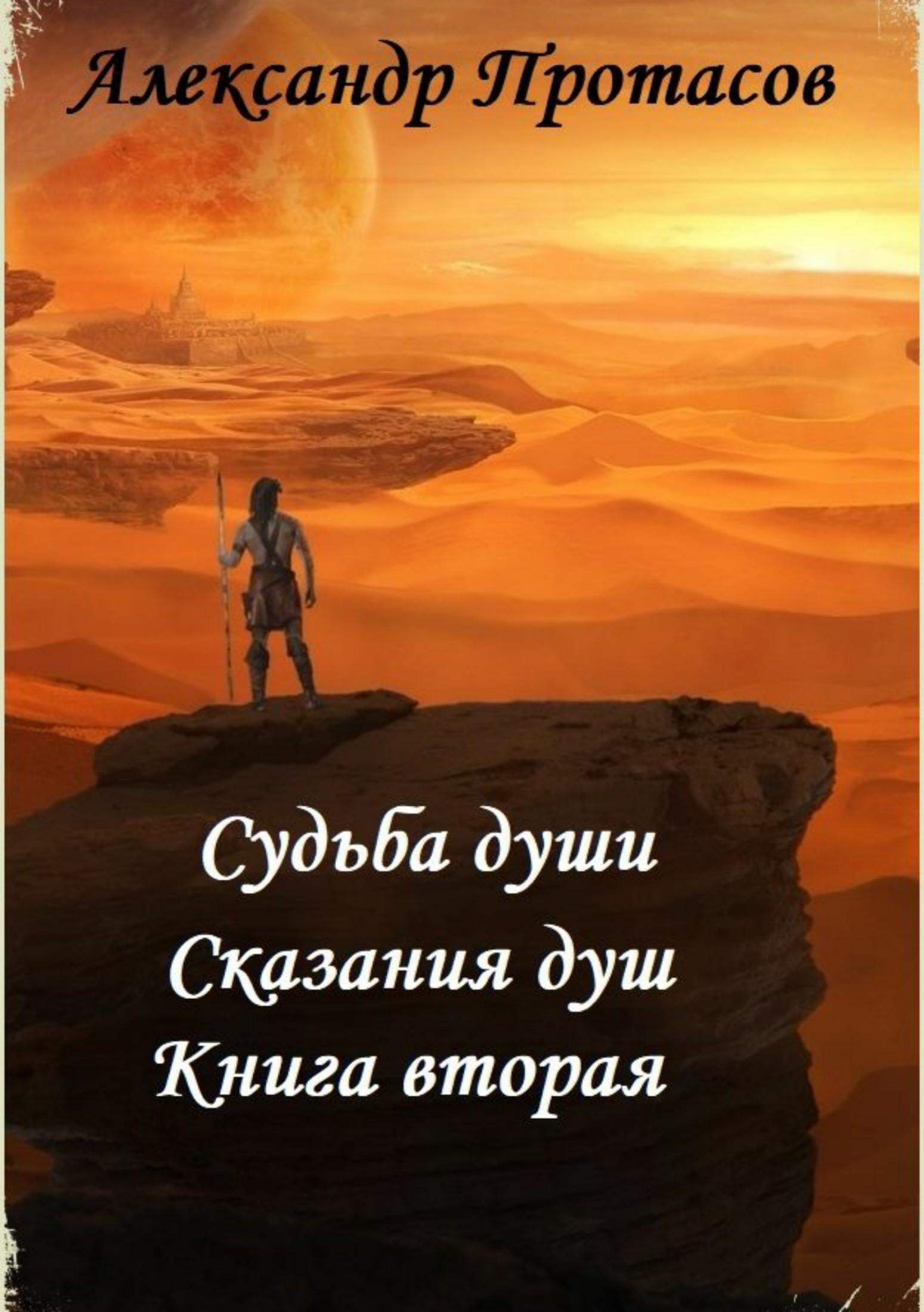 Александр Витальевич Протасов Судьба души. Сказания душ. Книга вторая