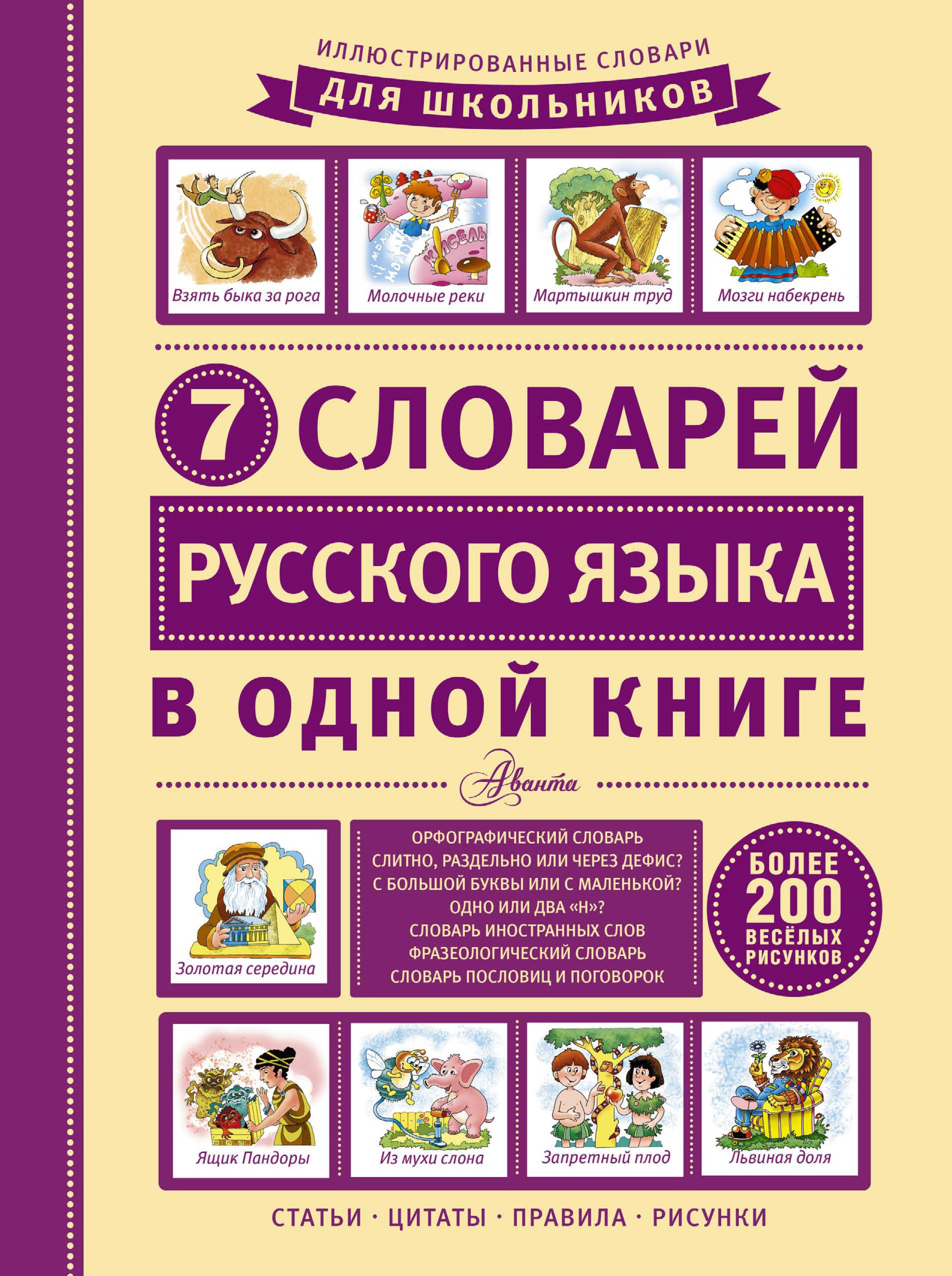 Отсутствует 7 словарей русского языка в одной книге стоимость
