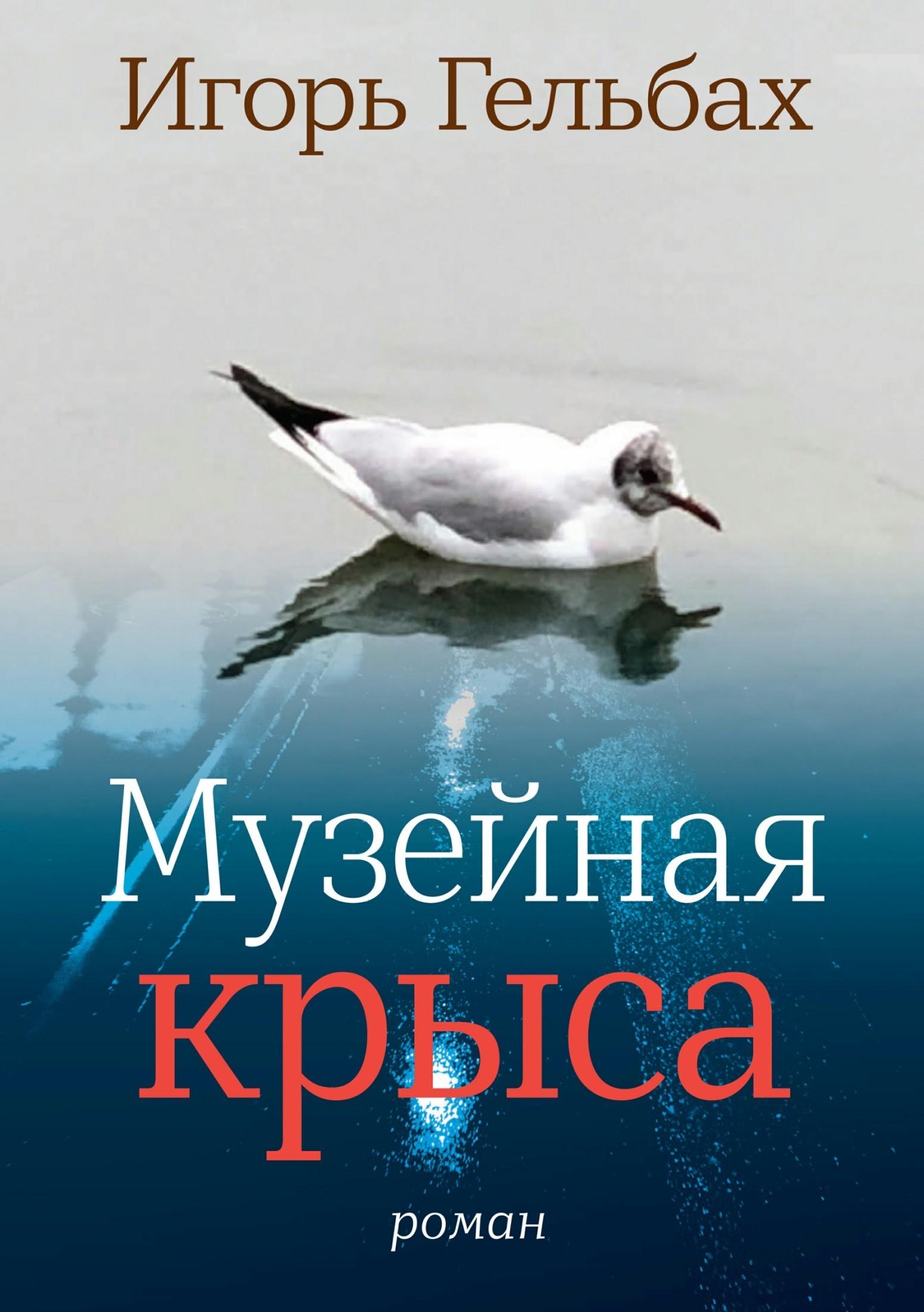 Игорь Гельбах Музейная крыса