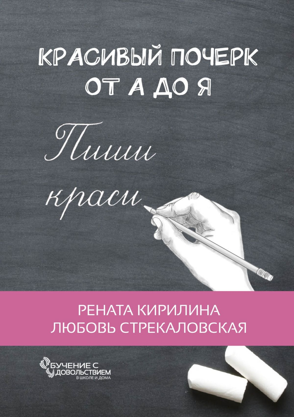 Рената Кирилина Красивый почерк от А до Я. Обучение судовольствием сегал м почерк